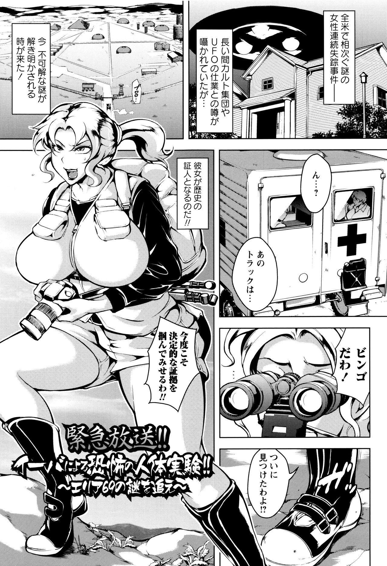 Ero BBA ♥ Dosukebe Ha Sengen 118