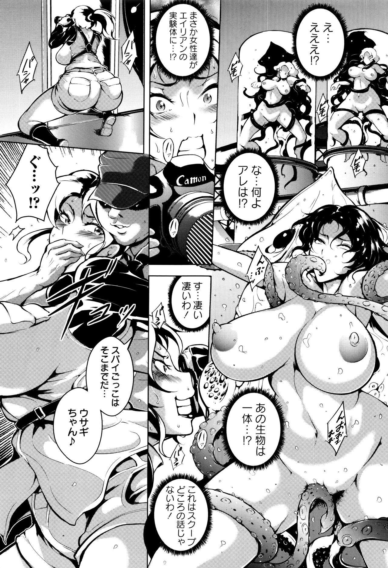 Ero BBA ♥ Dosukebe Ha Sengen 120