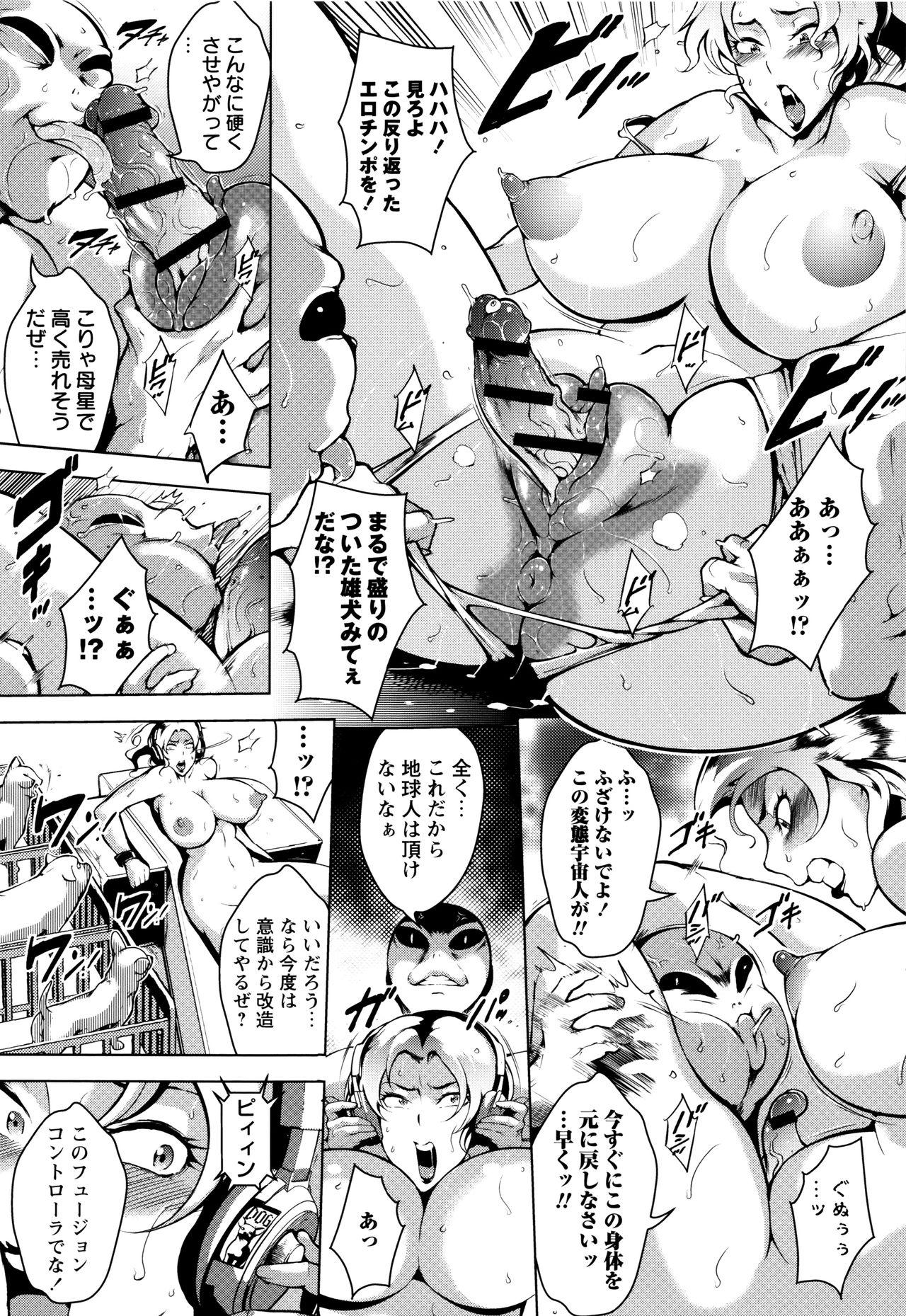 Ero BBA ♥ Dosukebe Ha Sengen 124
