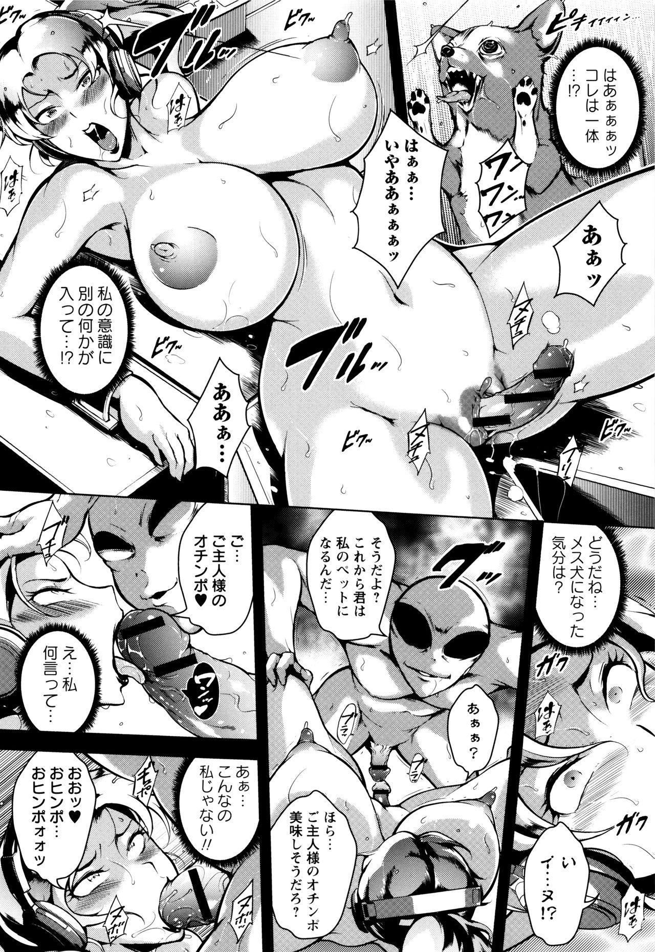 Ero BBA ♥ Dosukebe Ha Sengen 125