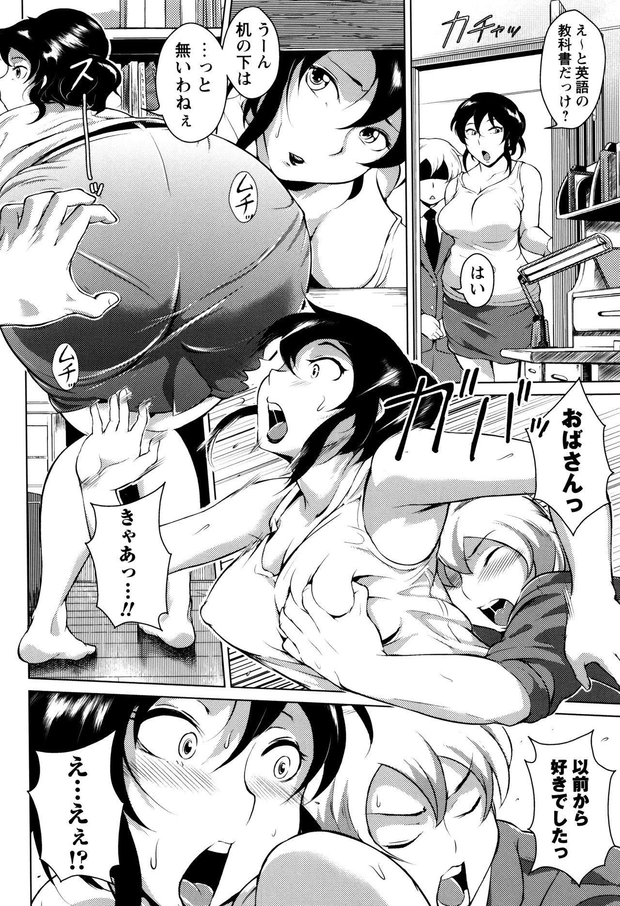 Ero BBA ♥ Dosukebe Ha Sengen 137