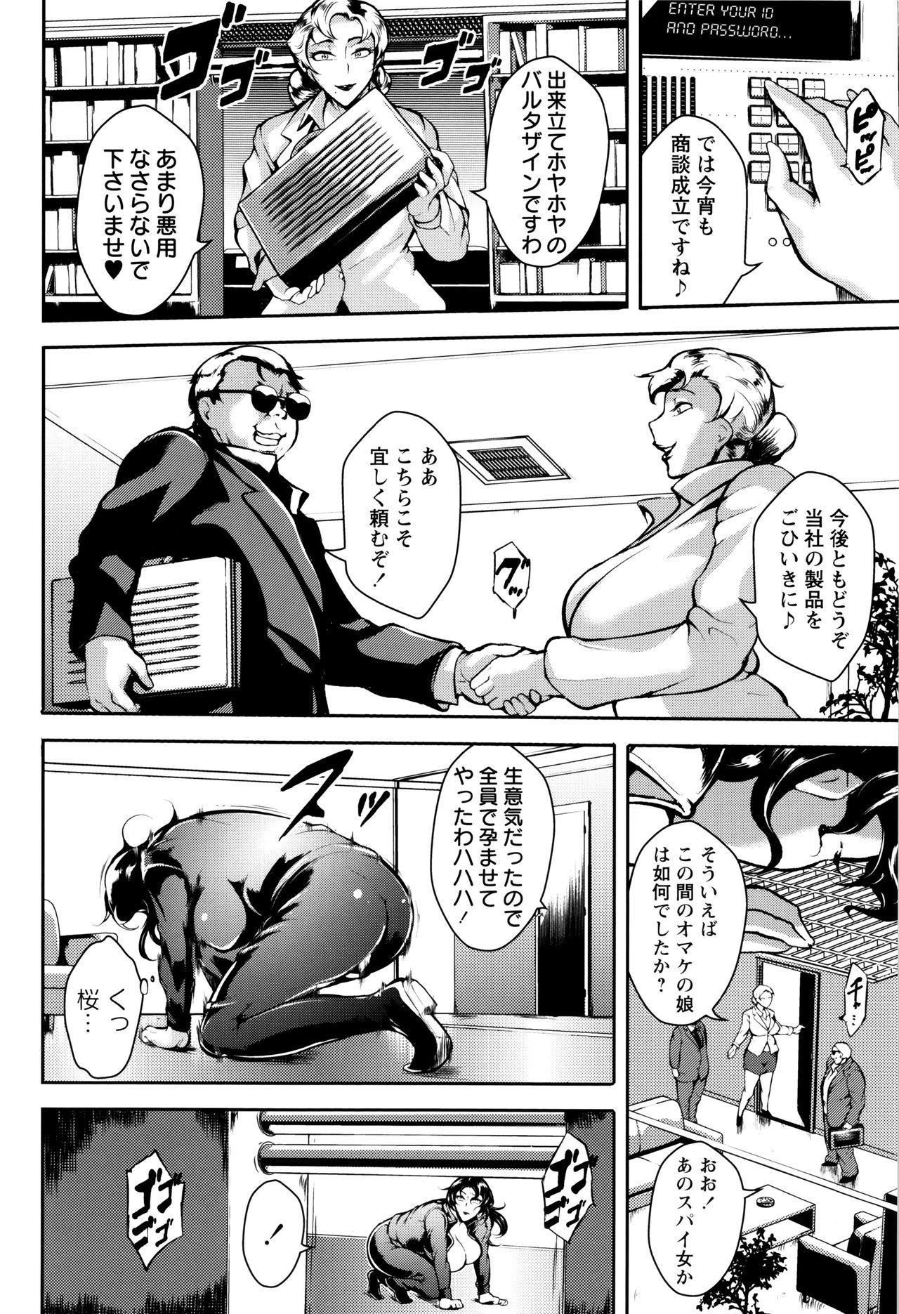 Ero BBA ♥ Dosukebe Ha Sengen 13