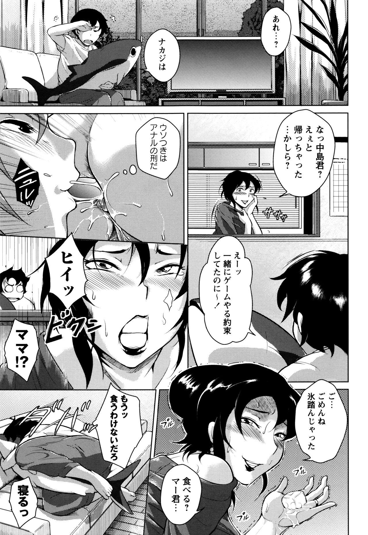 Ero BBA ♥ Dosukebe Ha Sengen 142