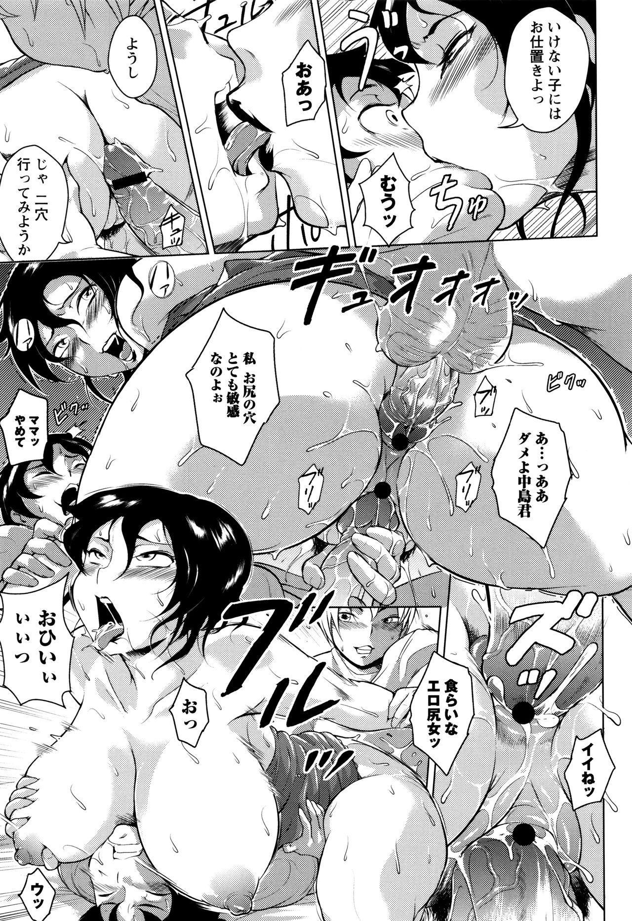 Ero BBA ♥ Dosukebe Ha Sengen 146