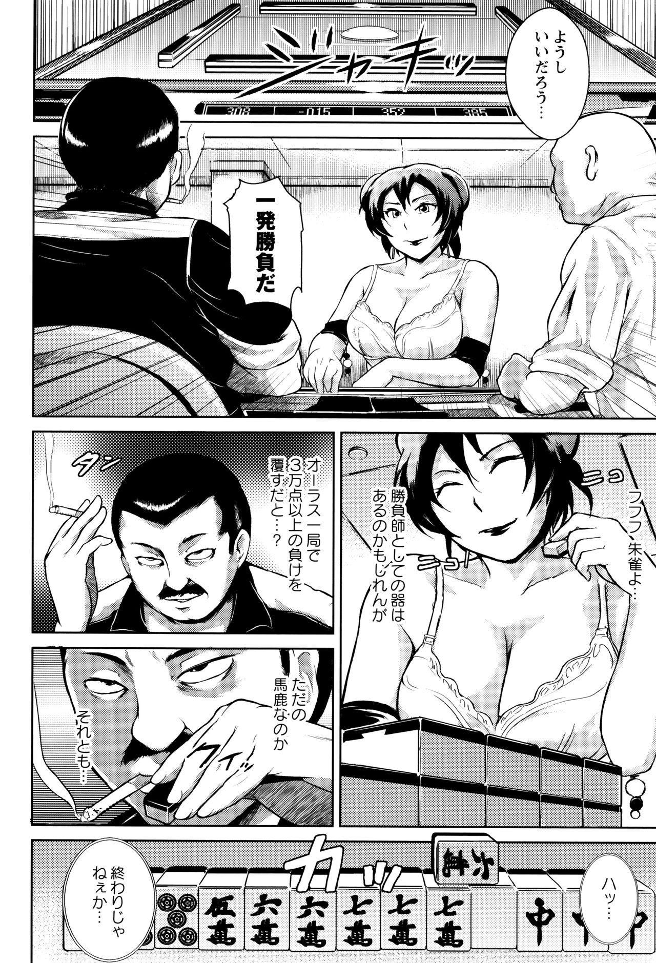 Ero BBA ♥ Dosukebe Ha Sengen 165