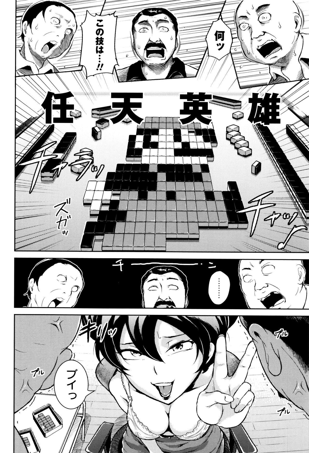 Ero BBA ♥ Dosukebe Ha Sengen 167
