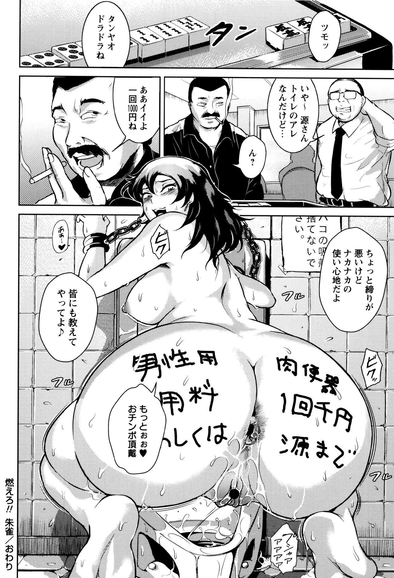Ero BBA ♥ Dosukebe Ha Sengen 181