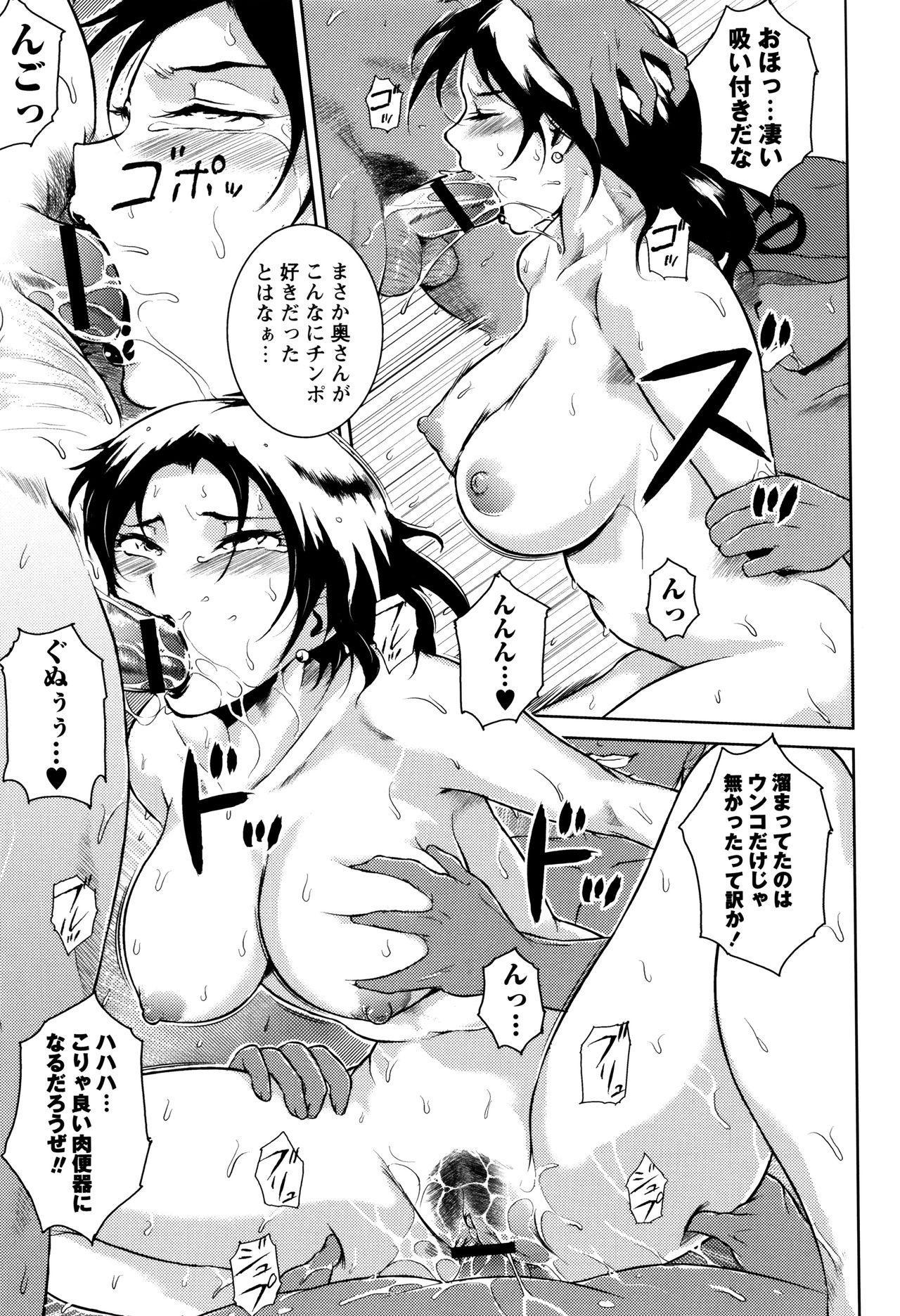 Ero BBA ♥ Dosukebe Ha Sengen 194
