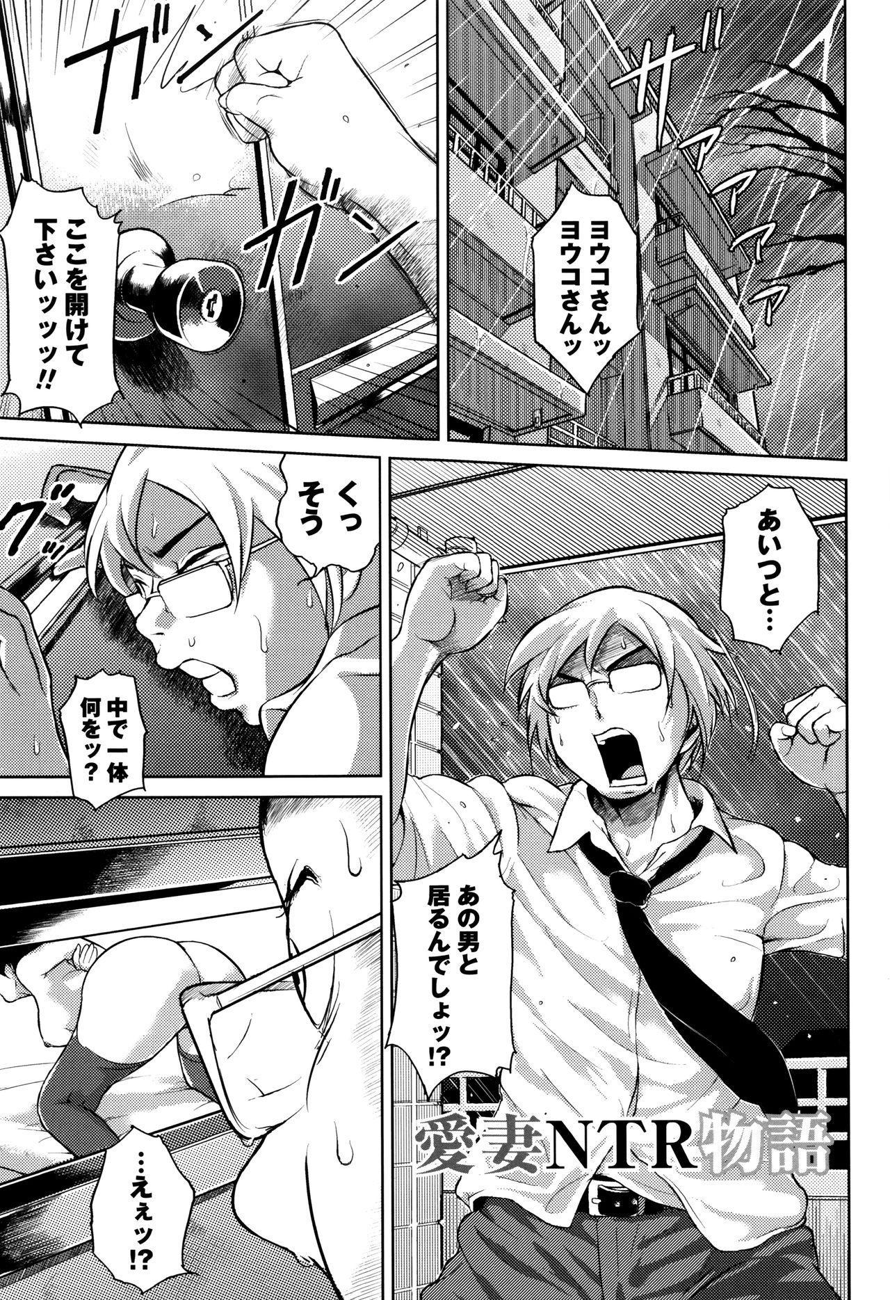 Ero BBA ♥ Dosukebe Ha Sengen 198