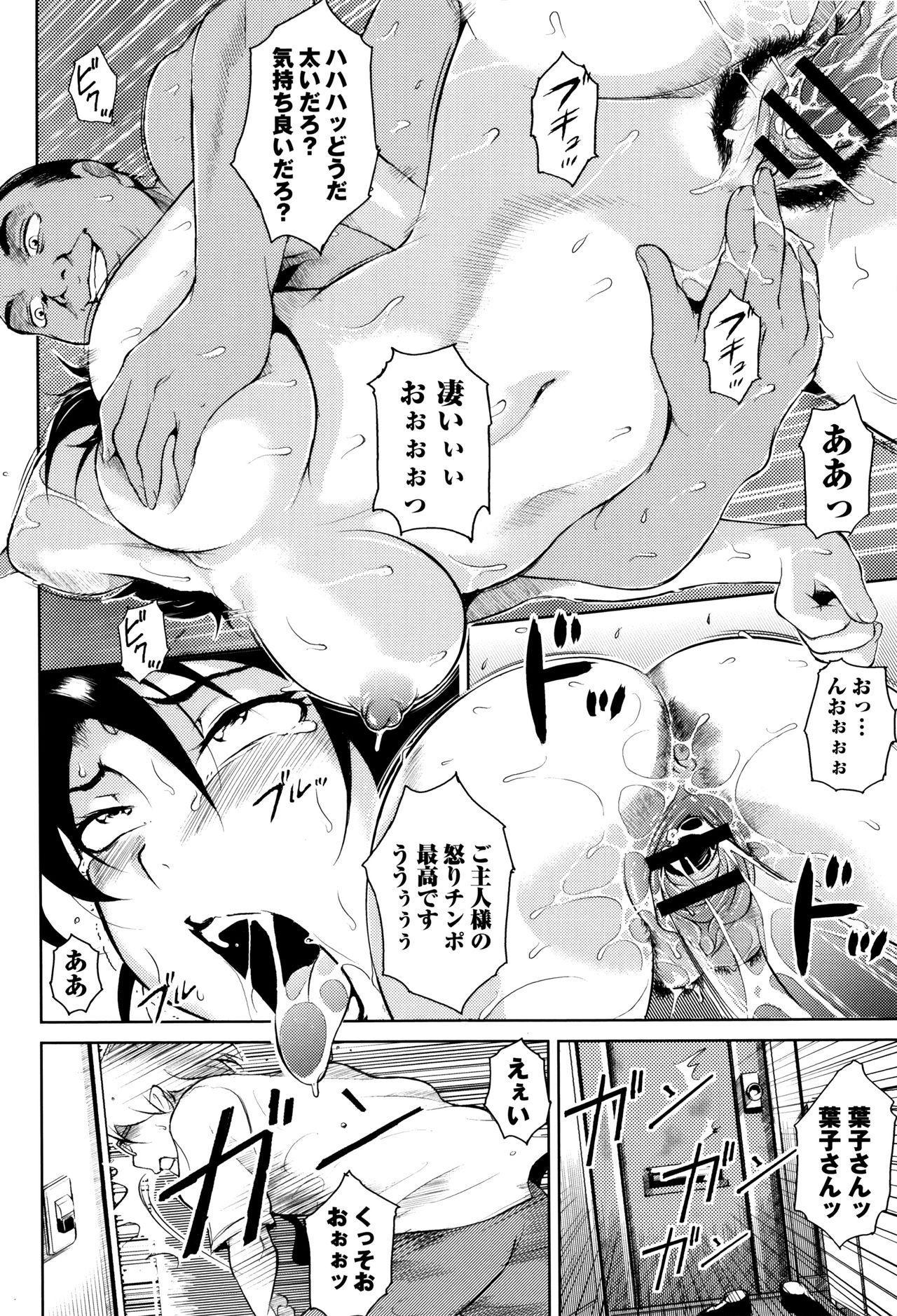 Ero BBA ♥ Dosukebe Ha Sengen 203