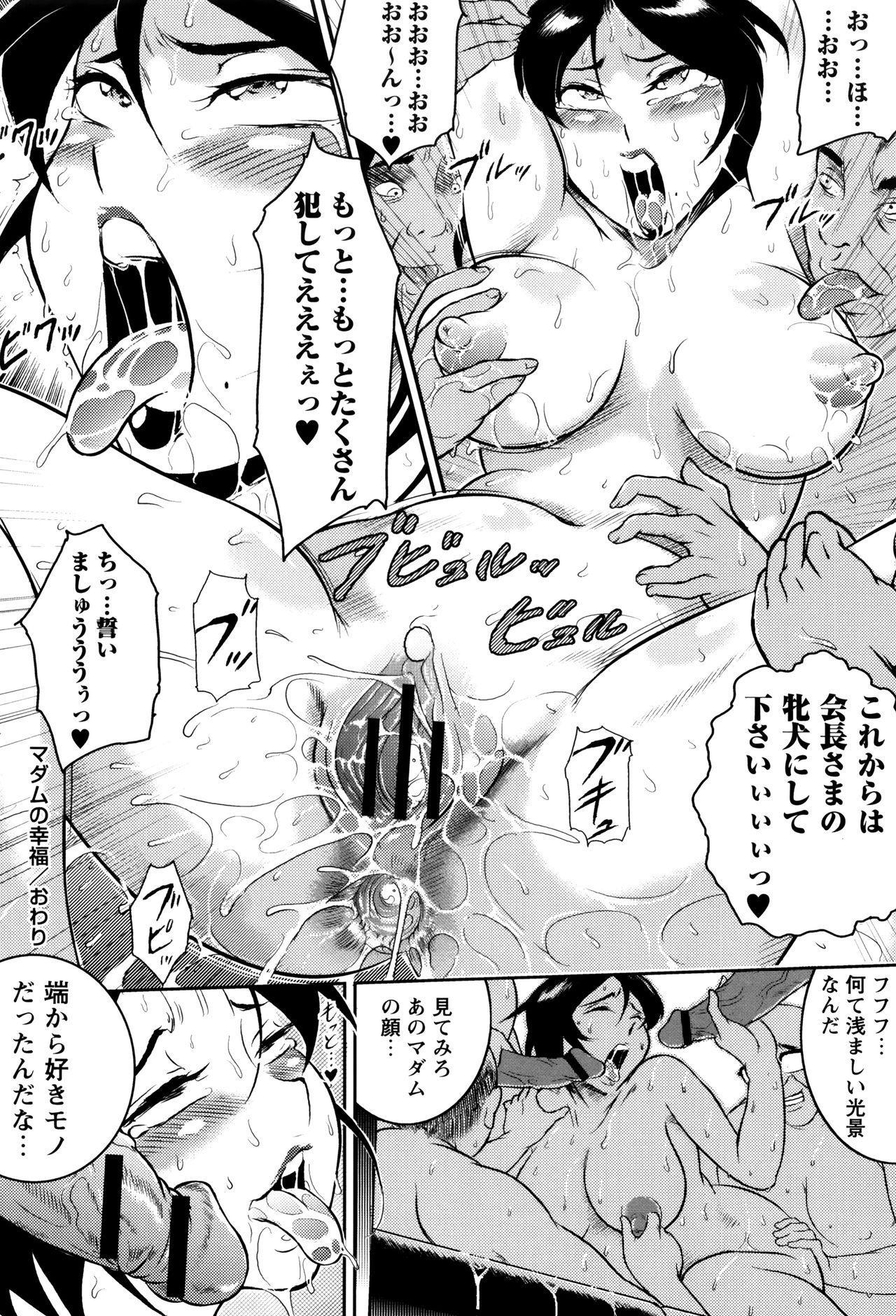 Ero BBA ♥ Dosukebe Ha Sengen 209