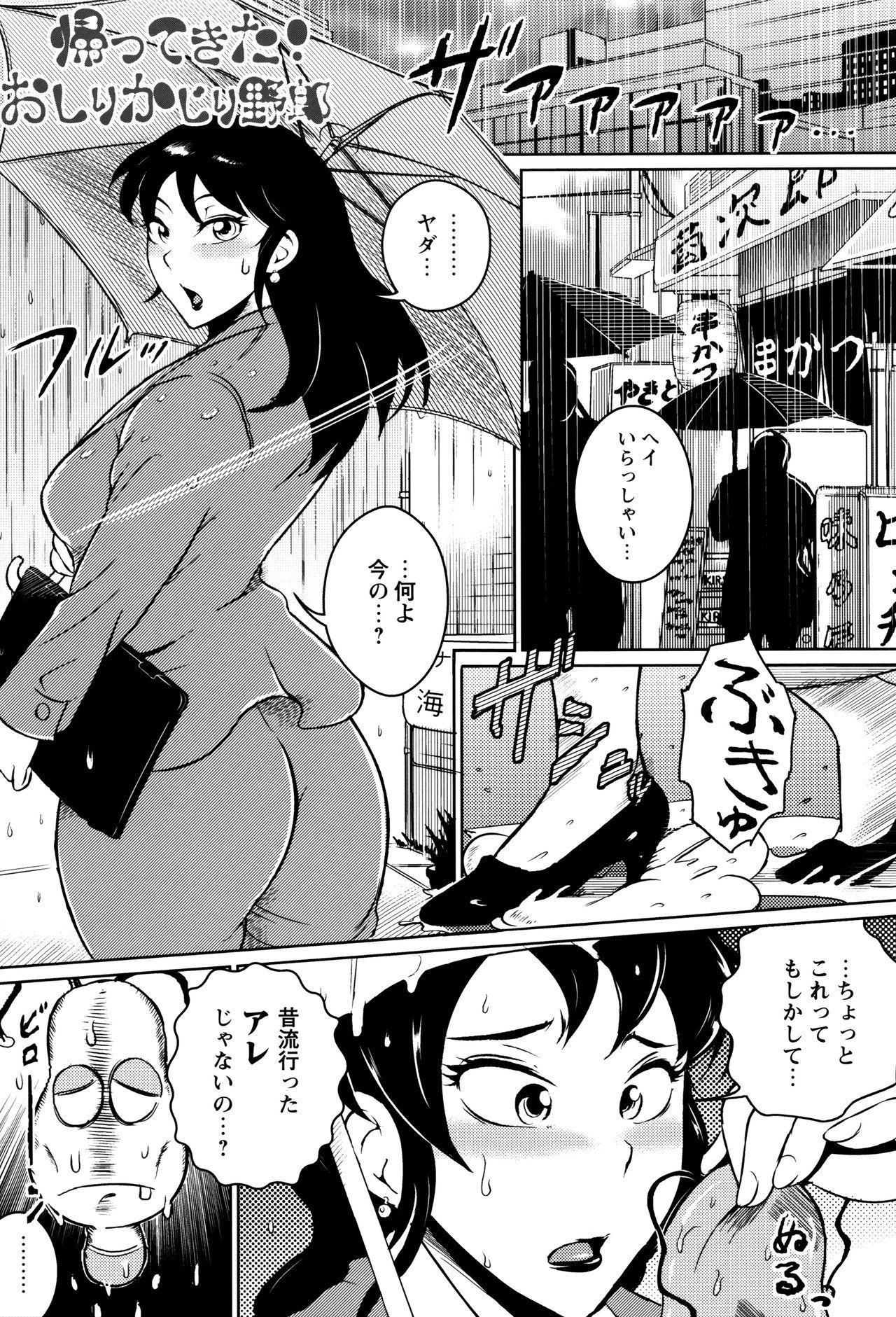 Ero BBA ♥ Dosukebe Ha Sengen 210