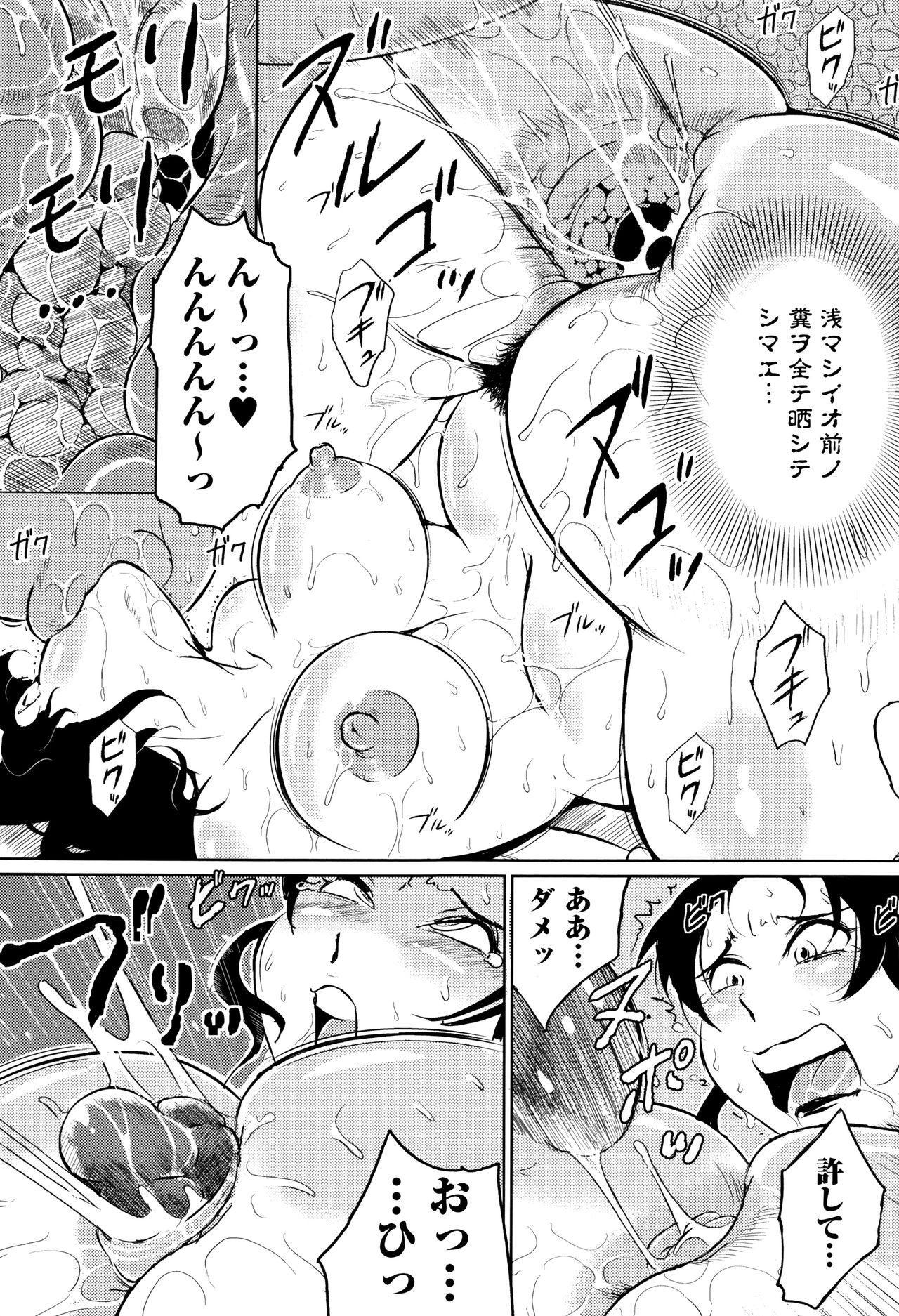 Ero BBA ♥ Dosukebe Ha Sengen 216