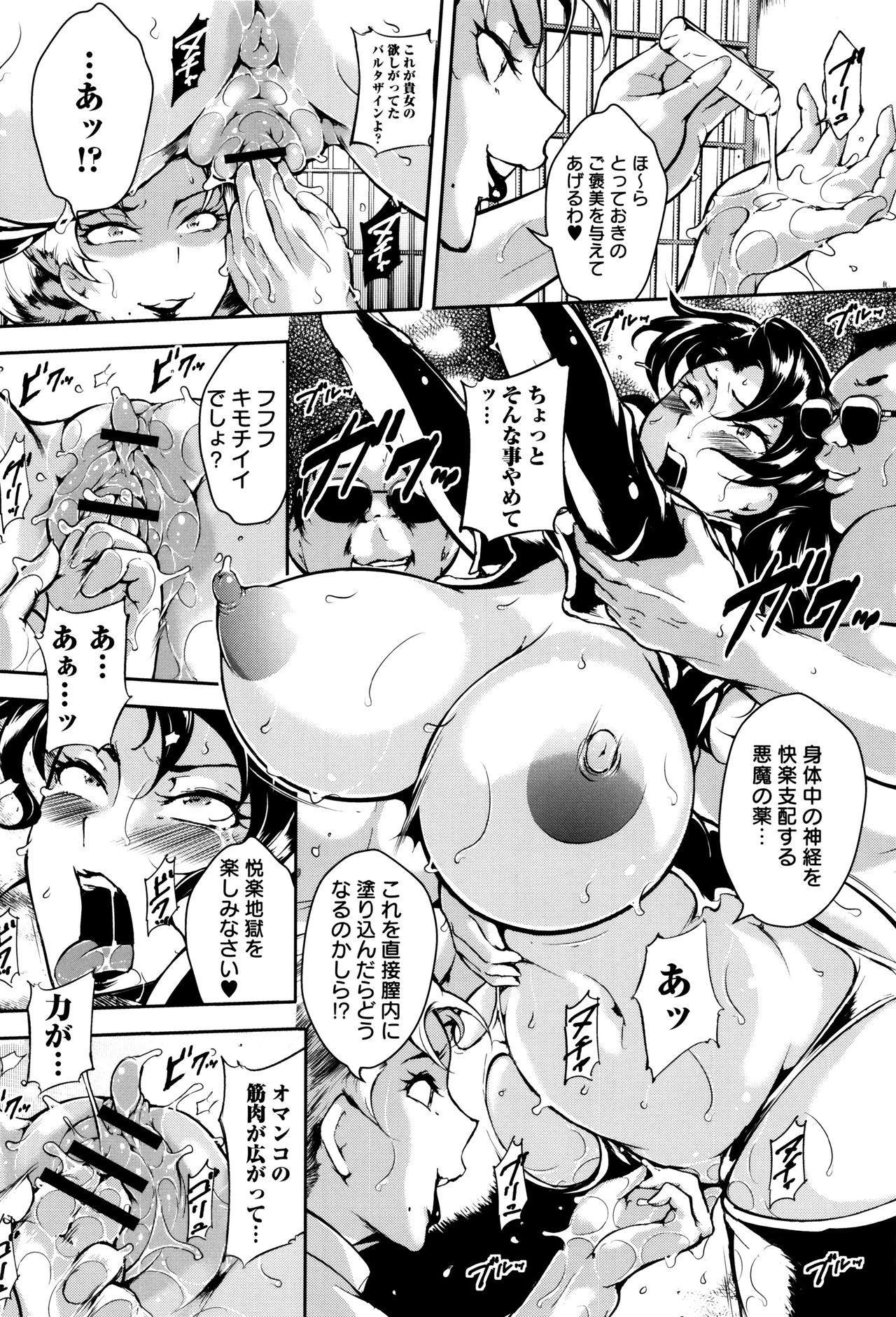 Ero BBA ♥ Dosukebe Ha Sengen 21