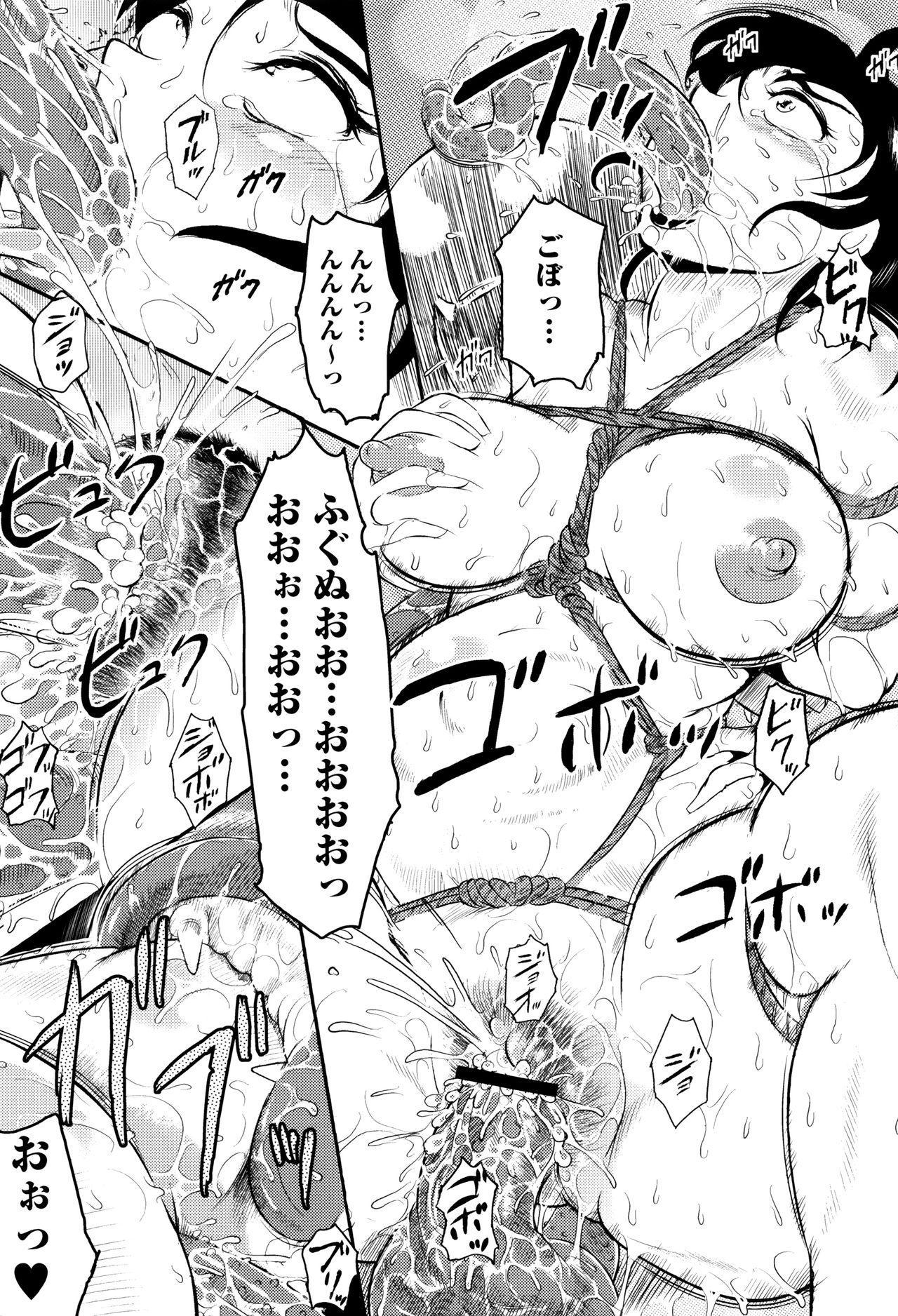 Ero BBA ♥ Dosukebe Ha Sengen 224