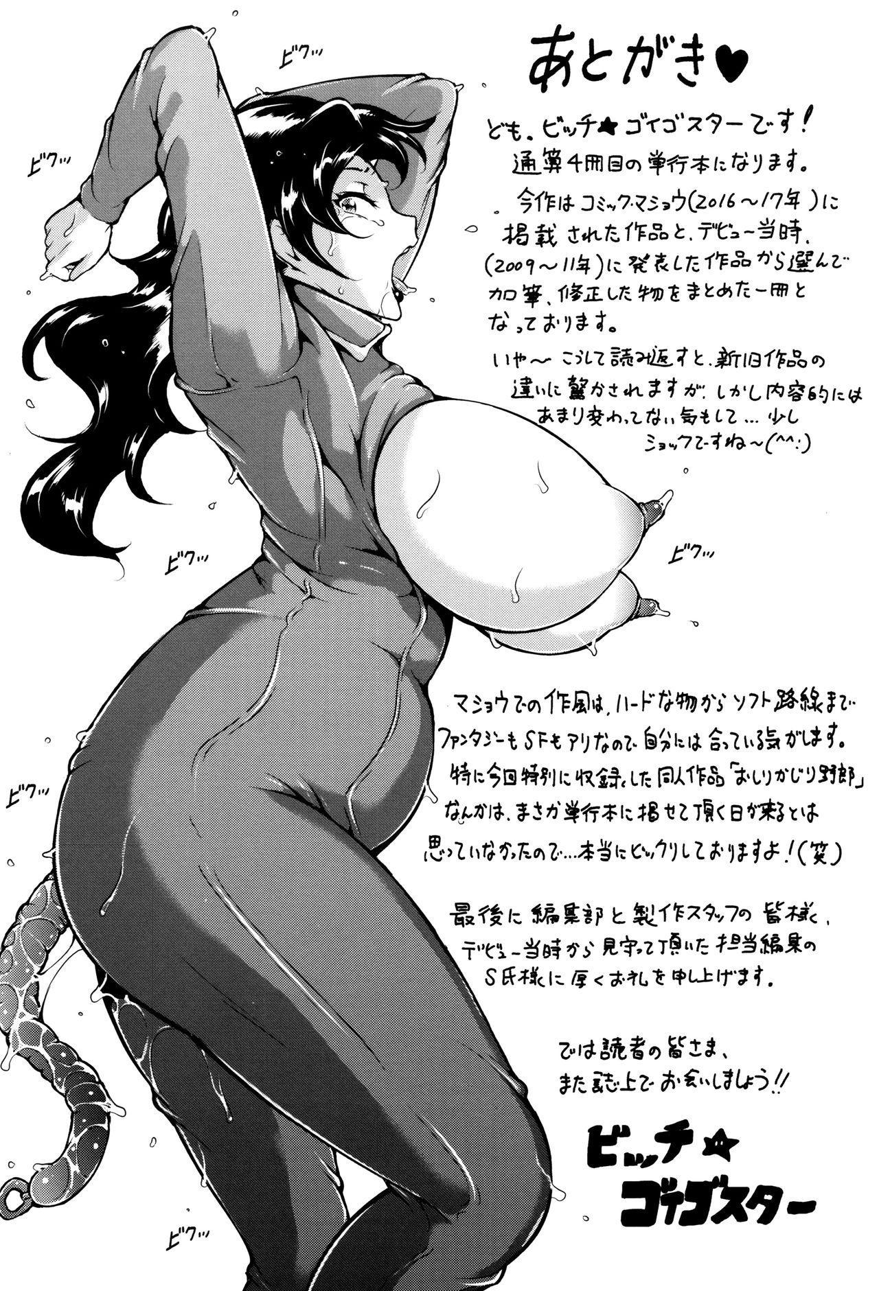Ero BBA ♥ Dosukebe Ha Sengen 230