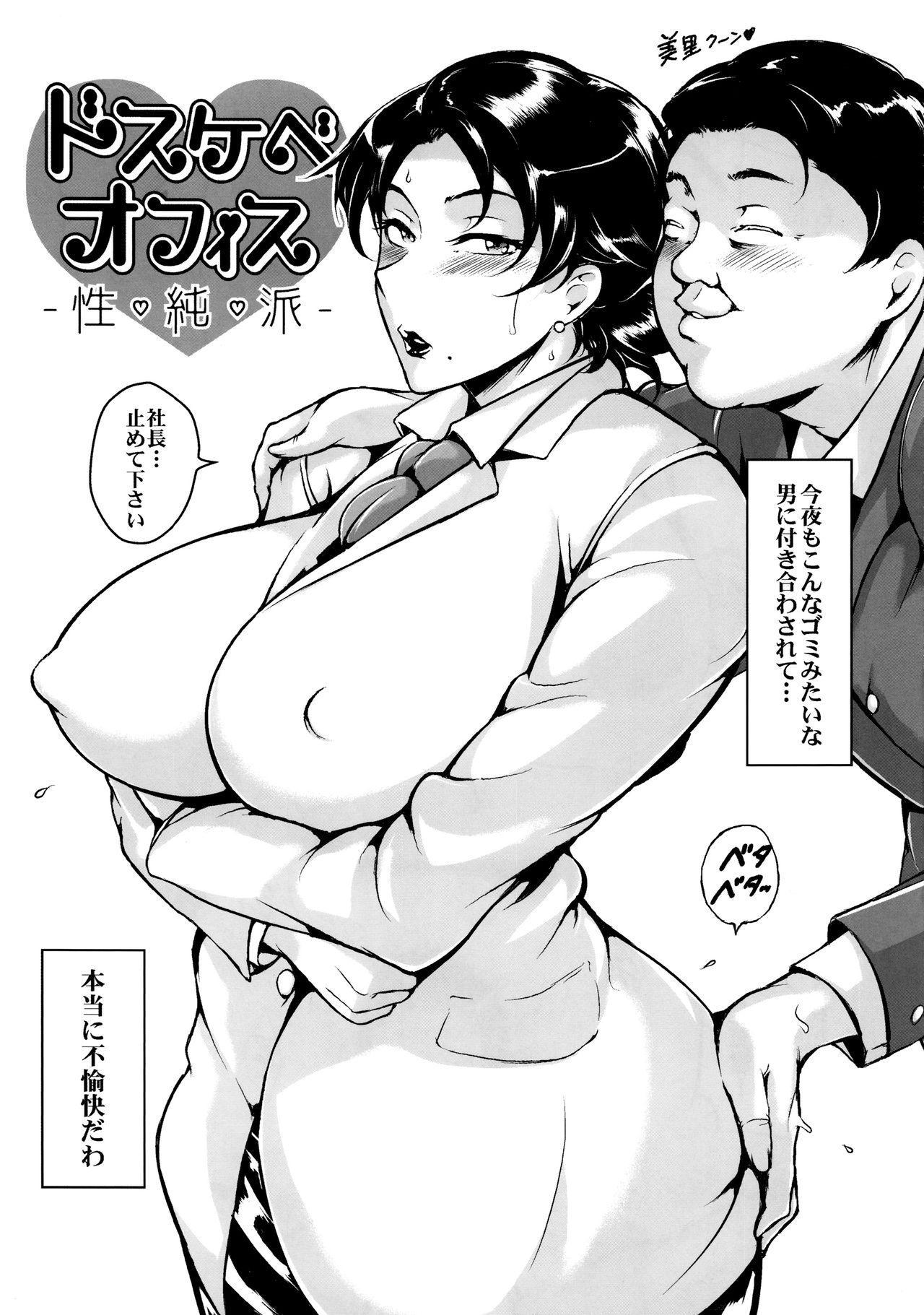 Ero BBA ♥ Dosukebe Ha Sengen 232