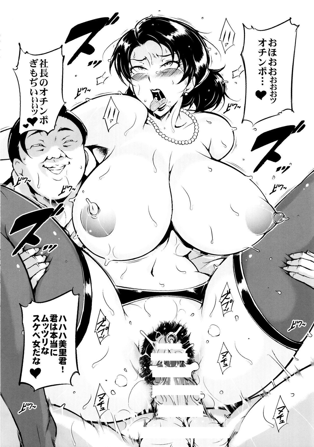 Ero BBA ♥ Dosukebe Ha Sengen 233