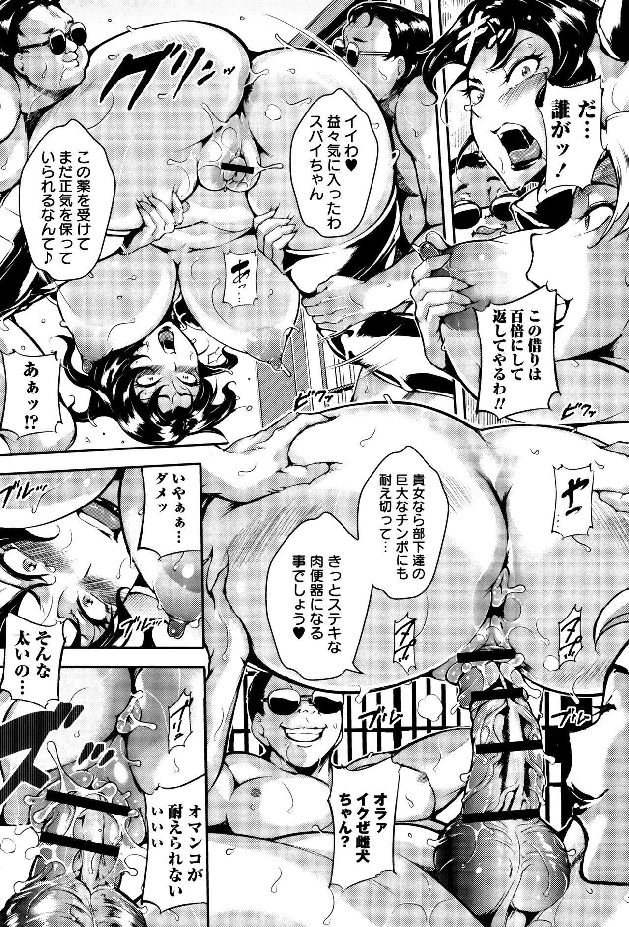 Ero BBA ♥ Dosukebe Ha Sengen 23