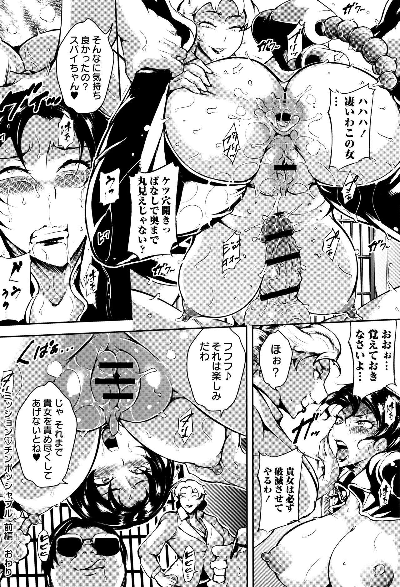 Ero BBA ♥ Dosukebe Ha Sengen 29