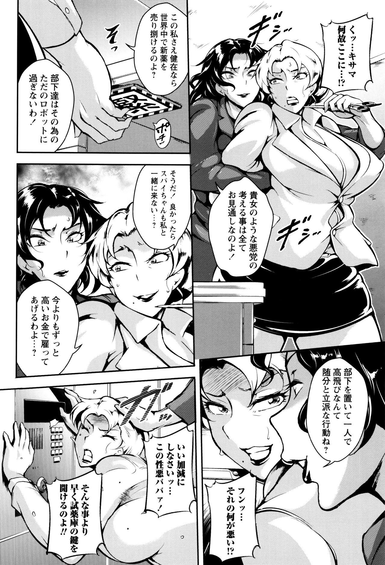 Ero BBA ♥ Dosukebe Ha Sengen 33