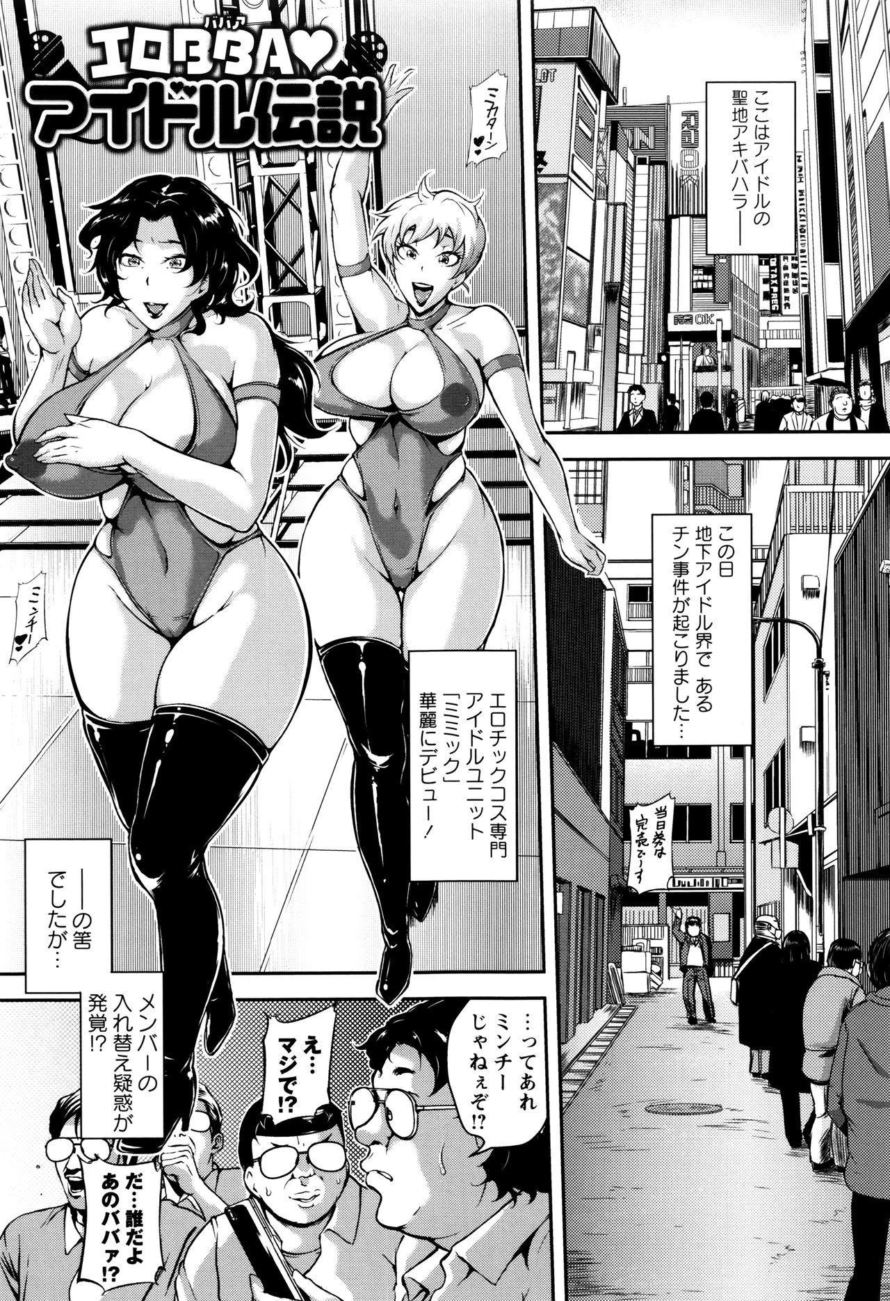 Ero BBA ♥ Dosukebe Ha Sengen 50