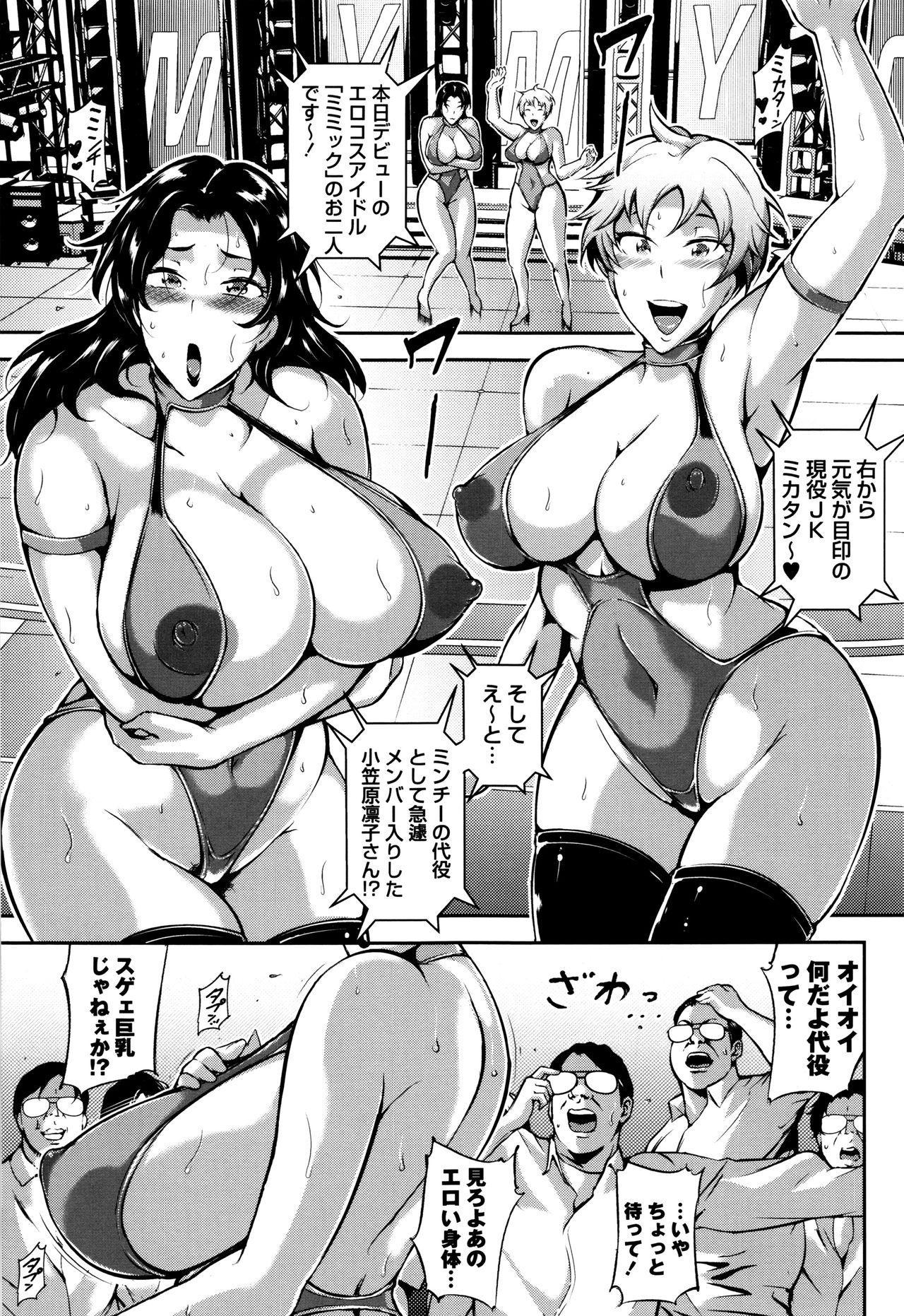 Ero BBA ♥ Dosukebe Ha Sengen 54