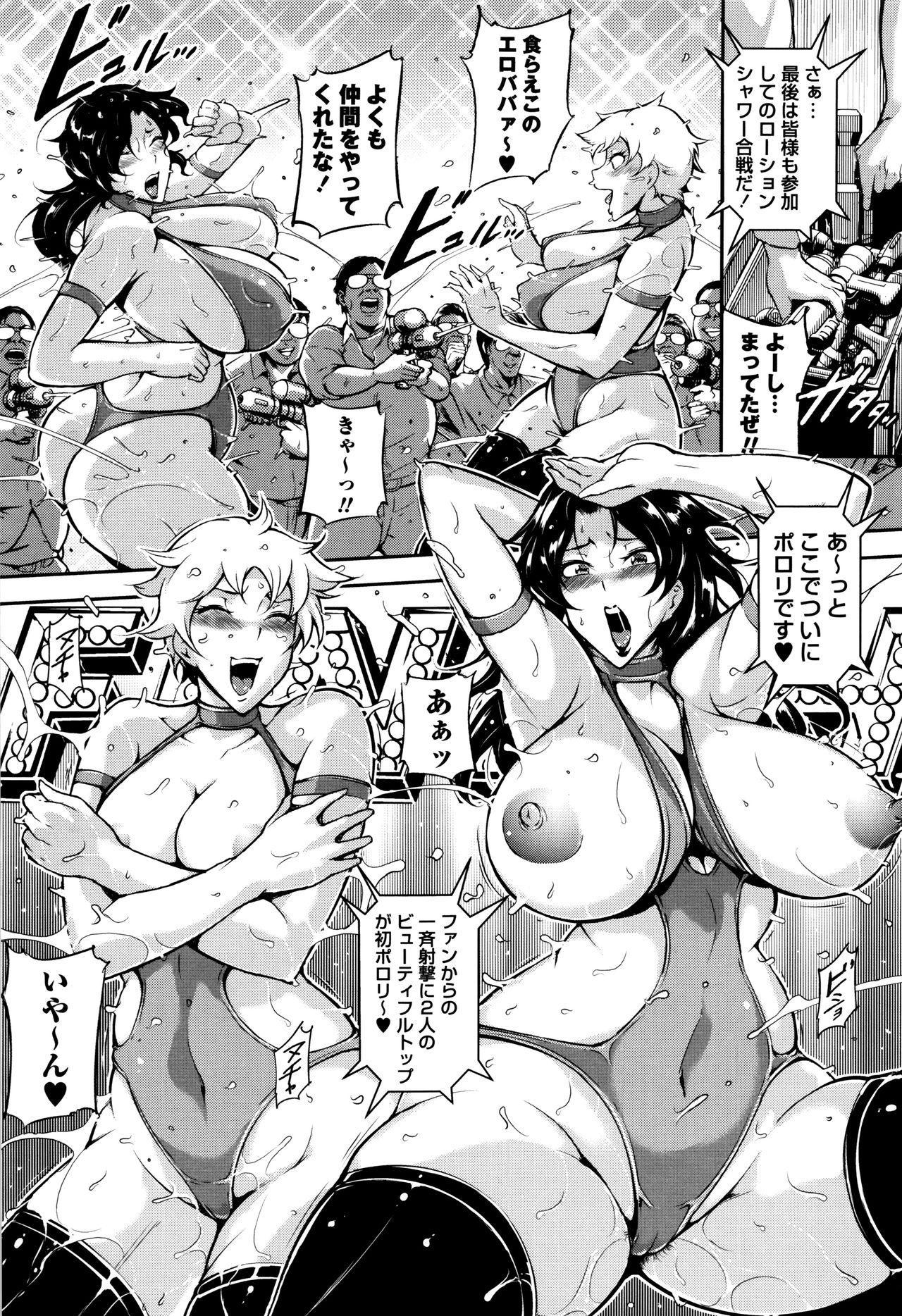 Ero BBA ♥ Dosukebe Ha Sengen 56