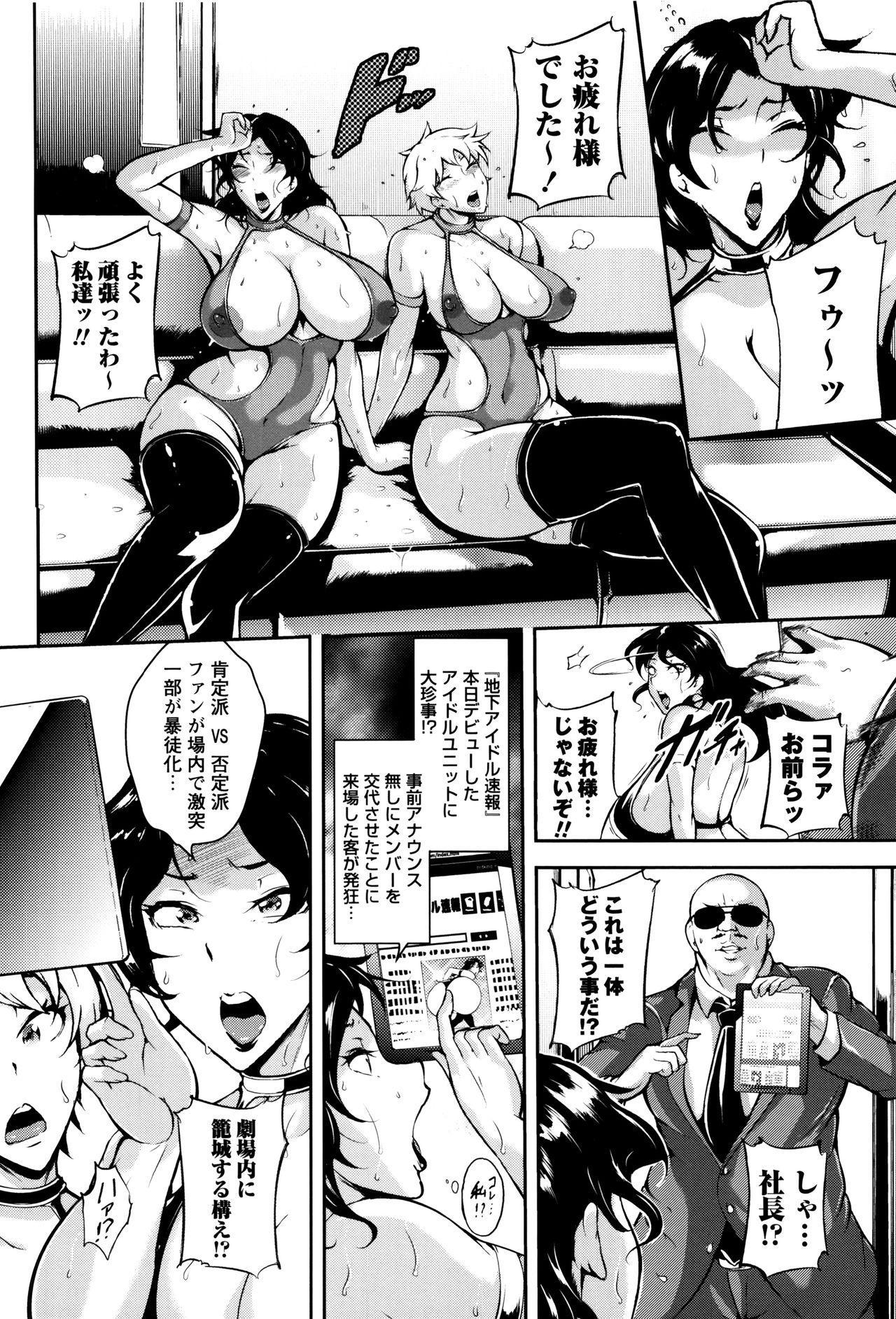 Ero BBA ♥ Dosukebe Ha Sengen 57