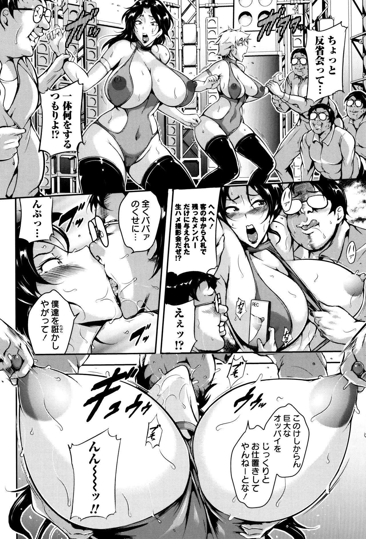 Ero BBA ♥ Dosukebe Ha Sengen 59
