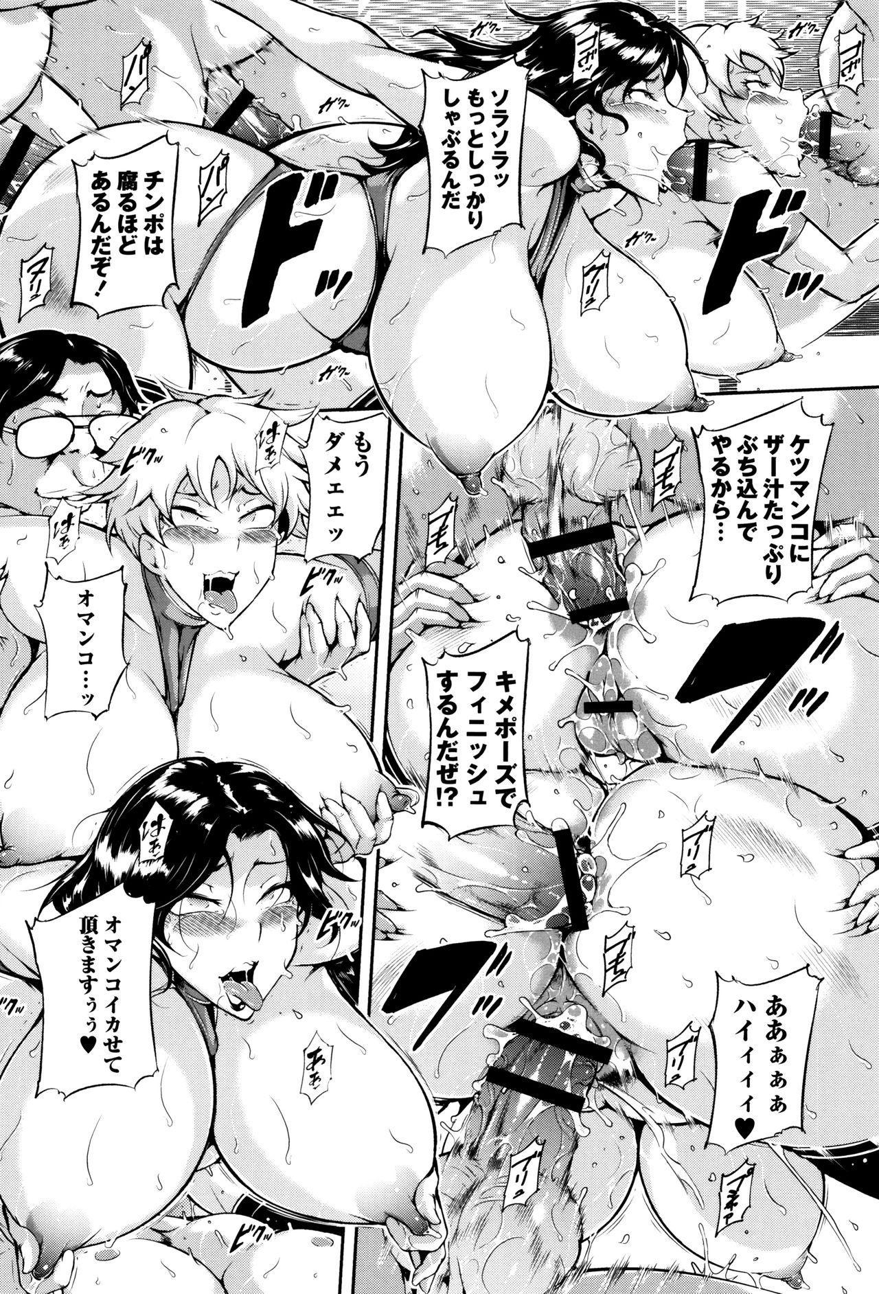Ero BBA ♥ Dosukebe Ha Sengen 67