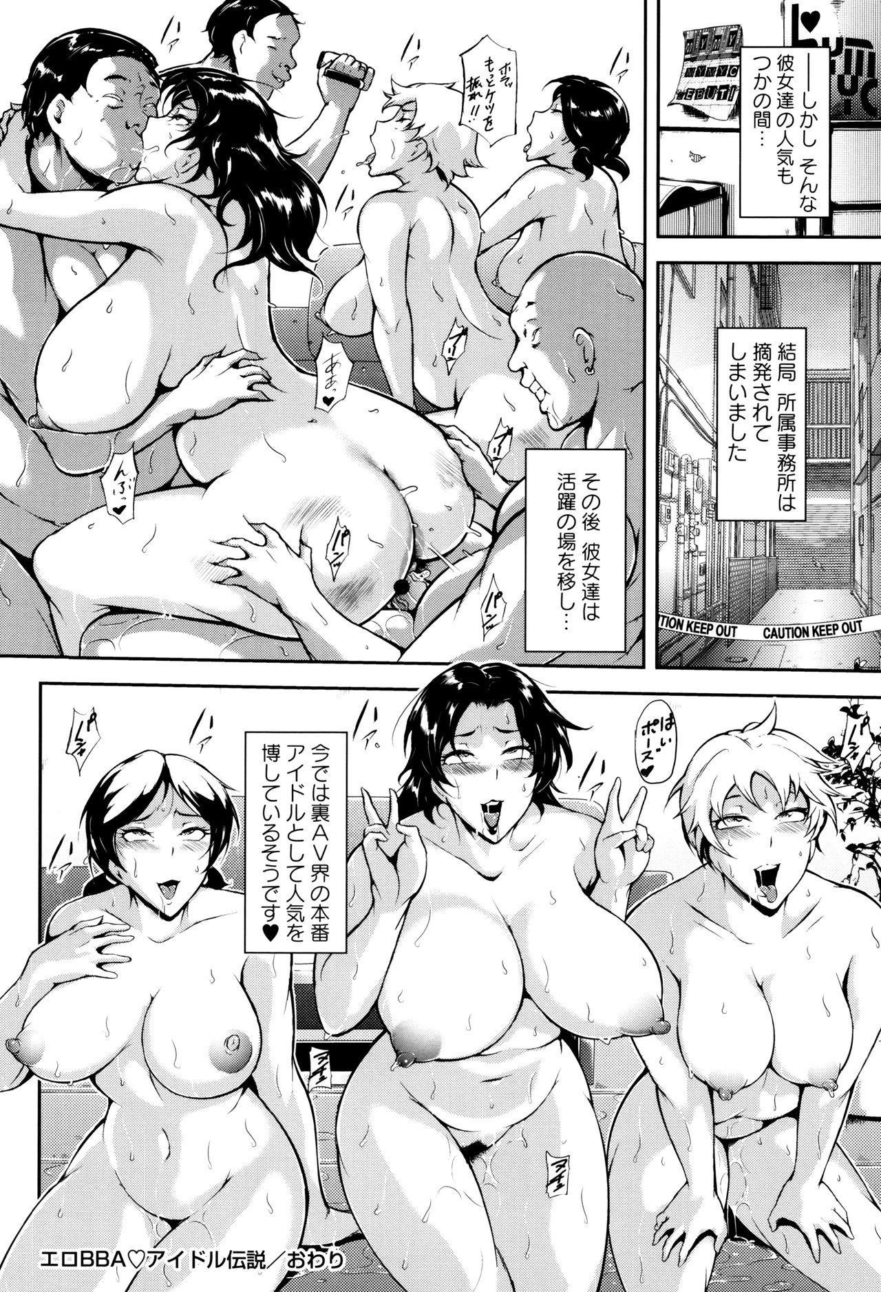Ero BBA ♥ Dosukebe Ha Sengen 69