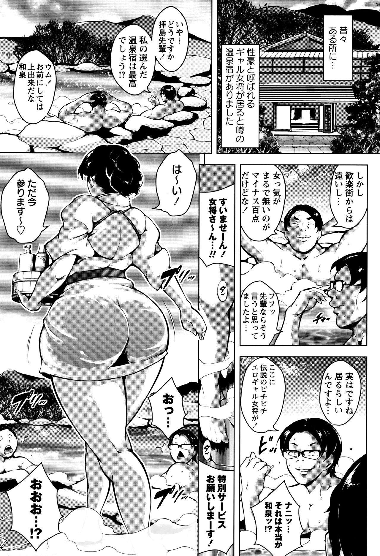 Ero BBA ♥ Dosukebe Ha Sengen 70