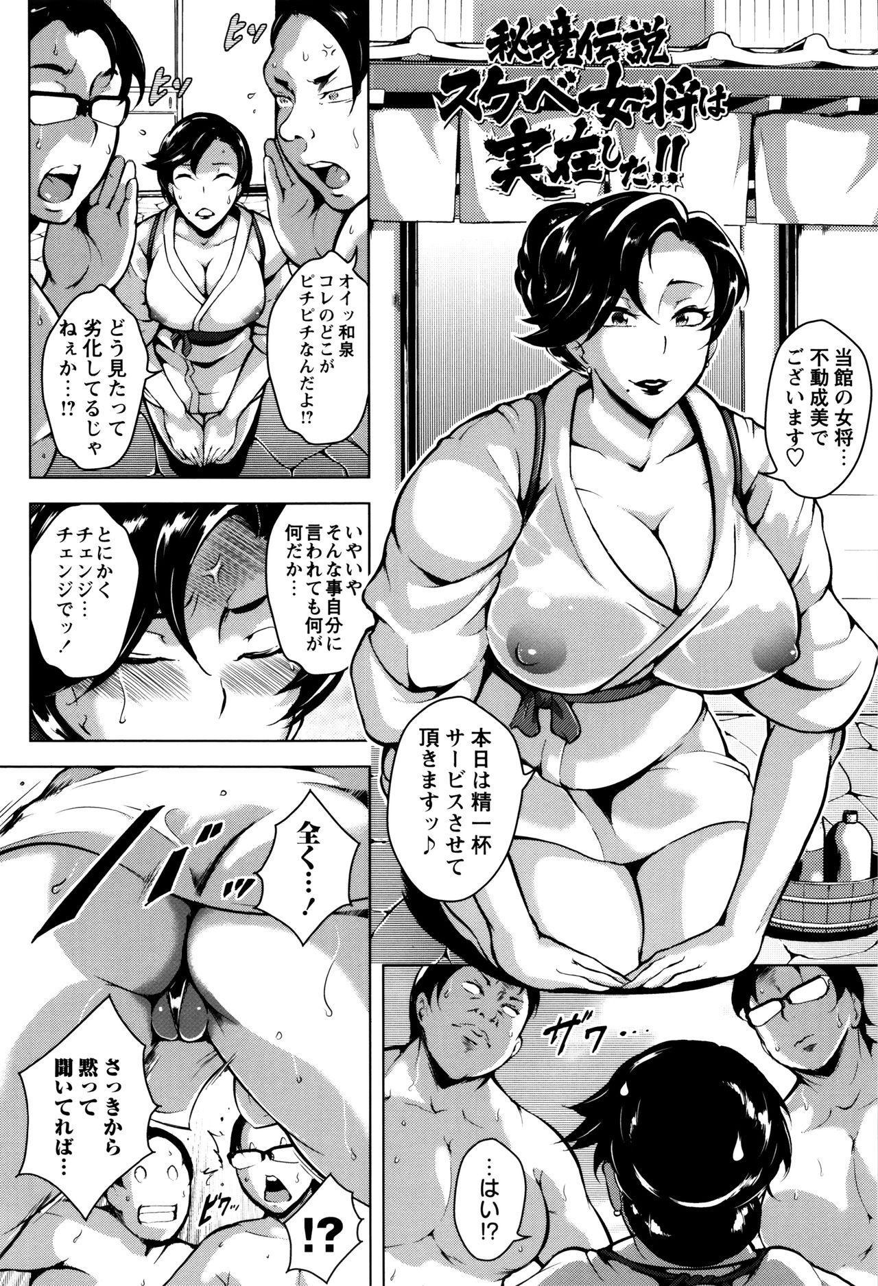 Ero BBA ♥ Dosukebe Ha Sengen 71