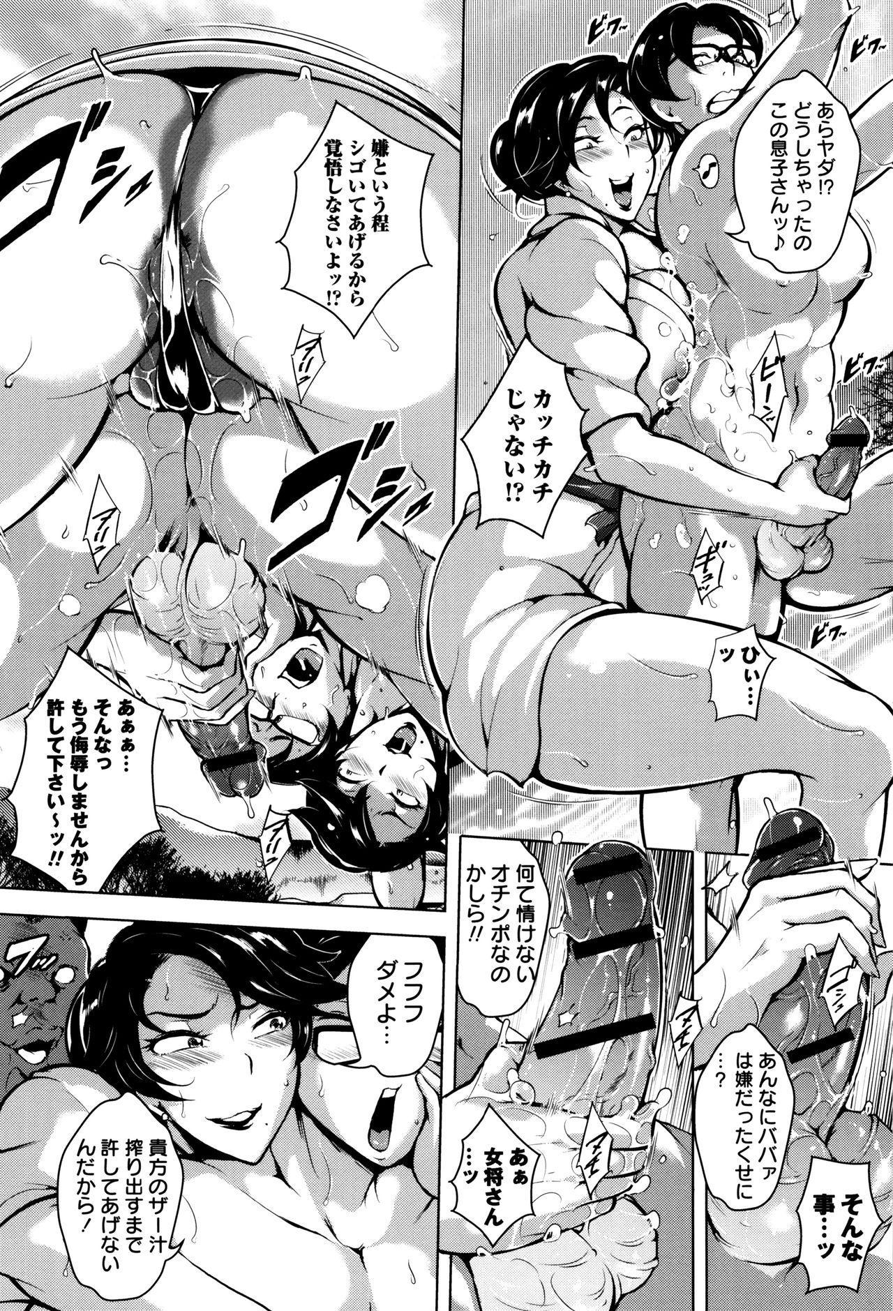 Ero BBA ♥ Dosukebe Ha Sengen 73