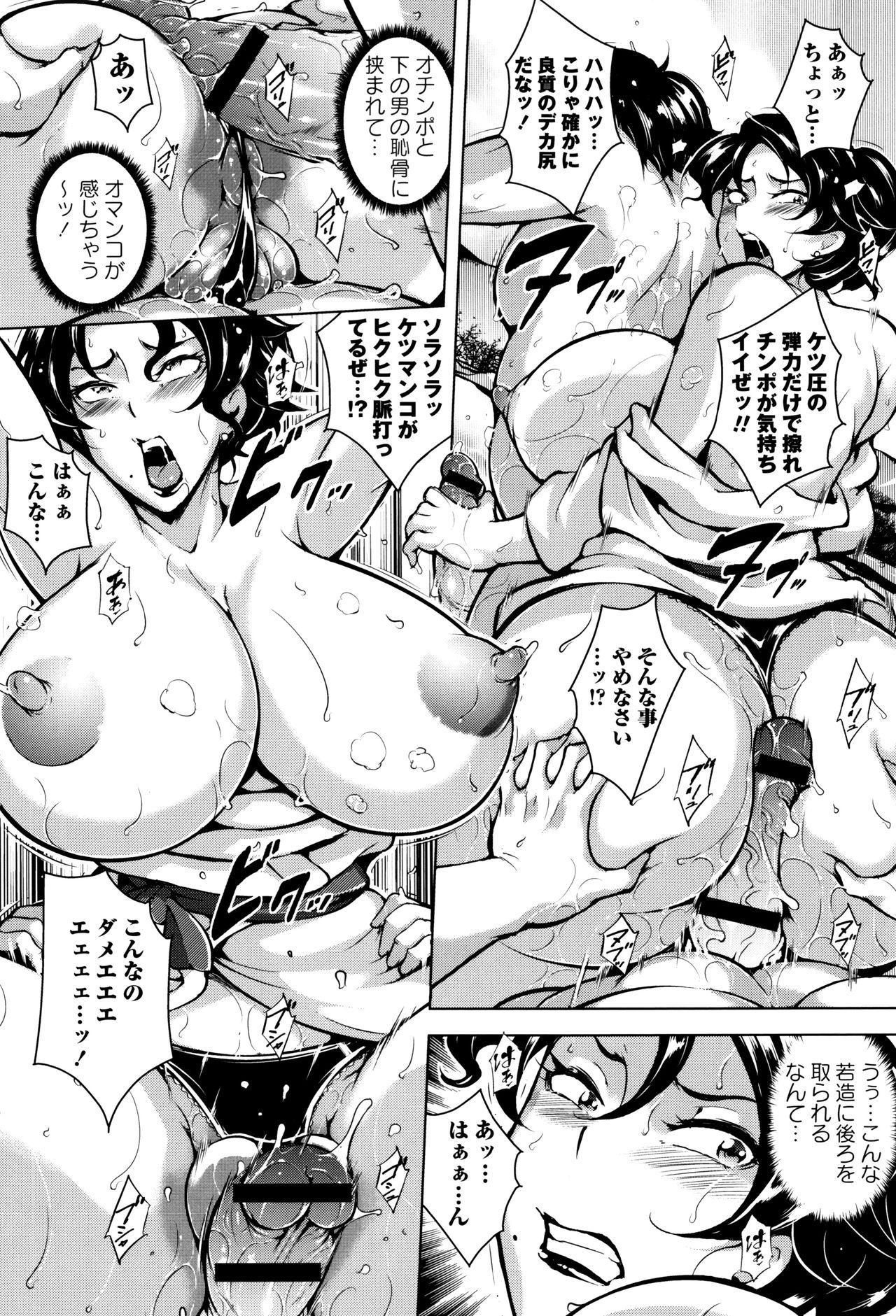 Ero BBA ♥ Dosukebe Ha Sengen 75