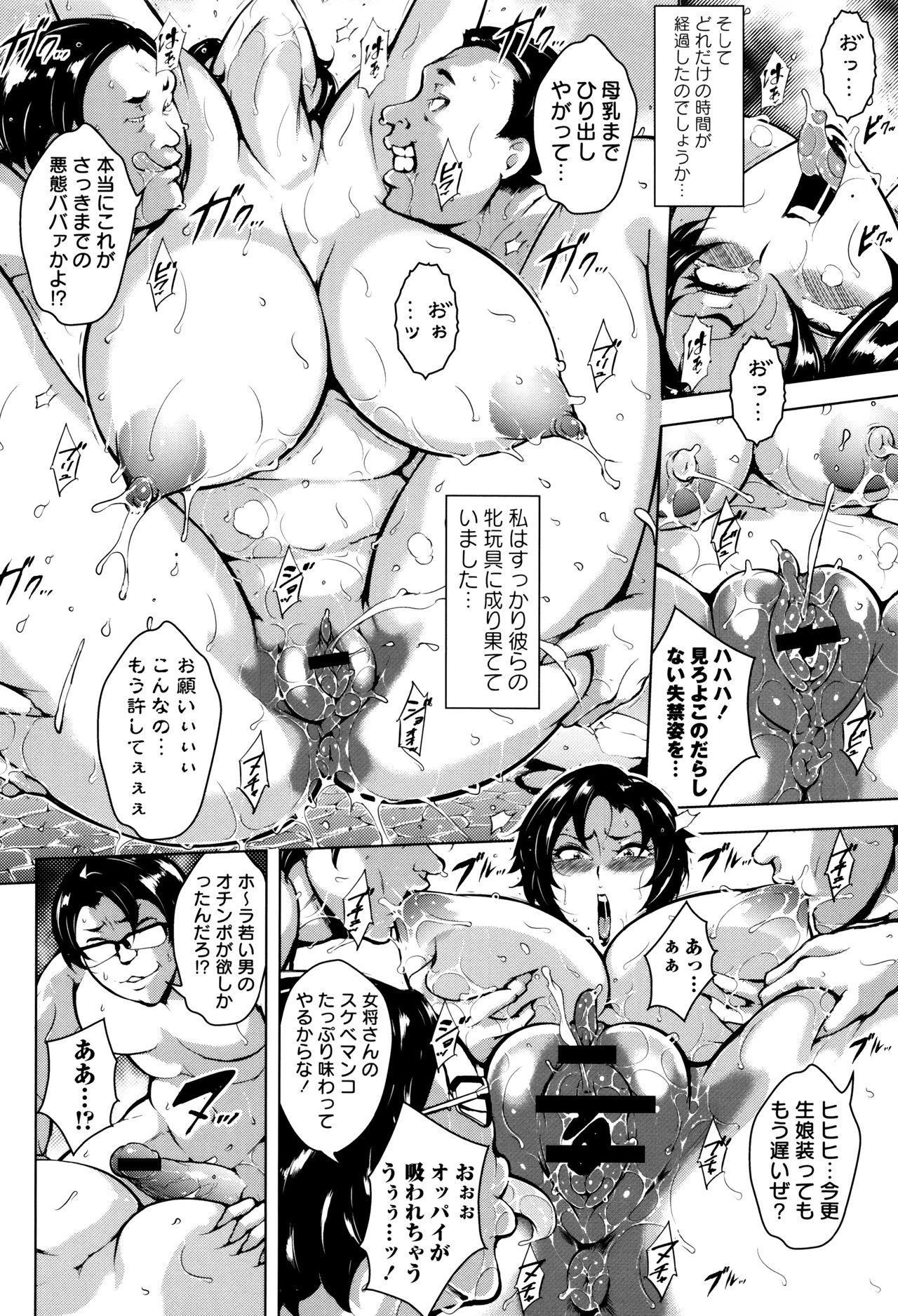 Ero BBA ♥ Dosukebe Ha Sengen 79