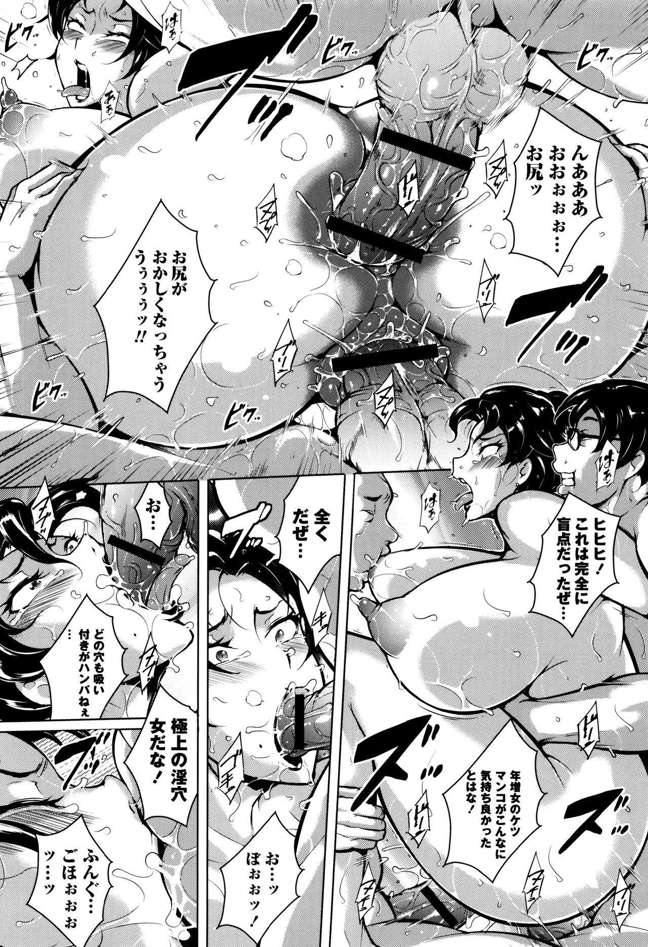 Ero BBA ♥ Dosukebe Ha Sengen 81