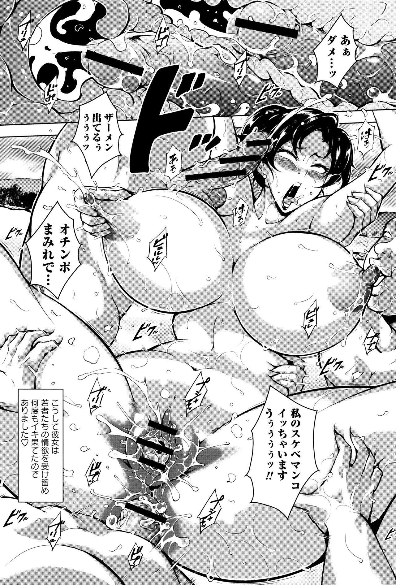 Ero BBA ♥ Dosukebe Ha Sengen 84