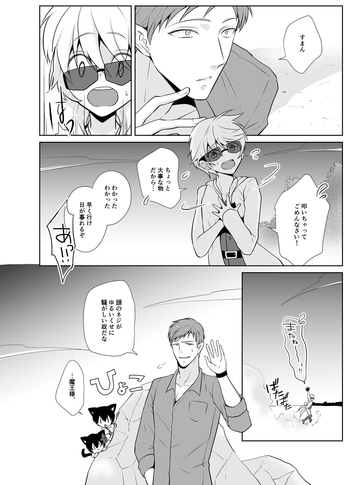 Kanadzuchi Yuusha to Maou to Ika 26