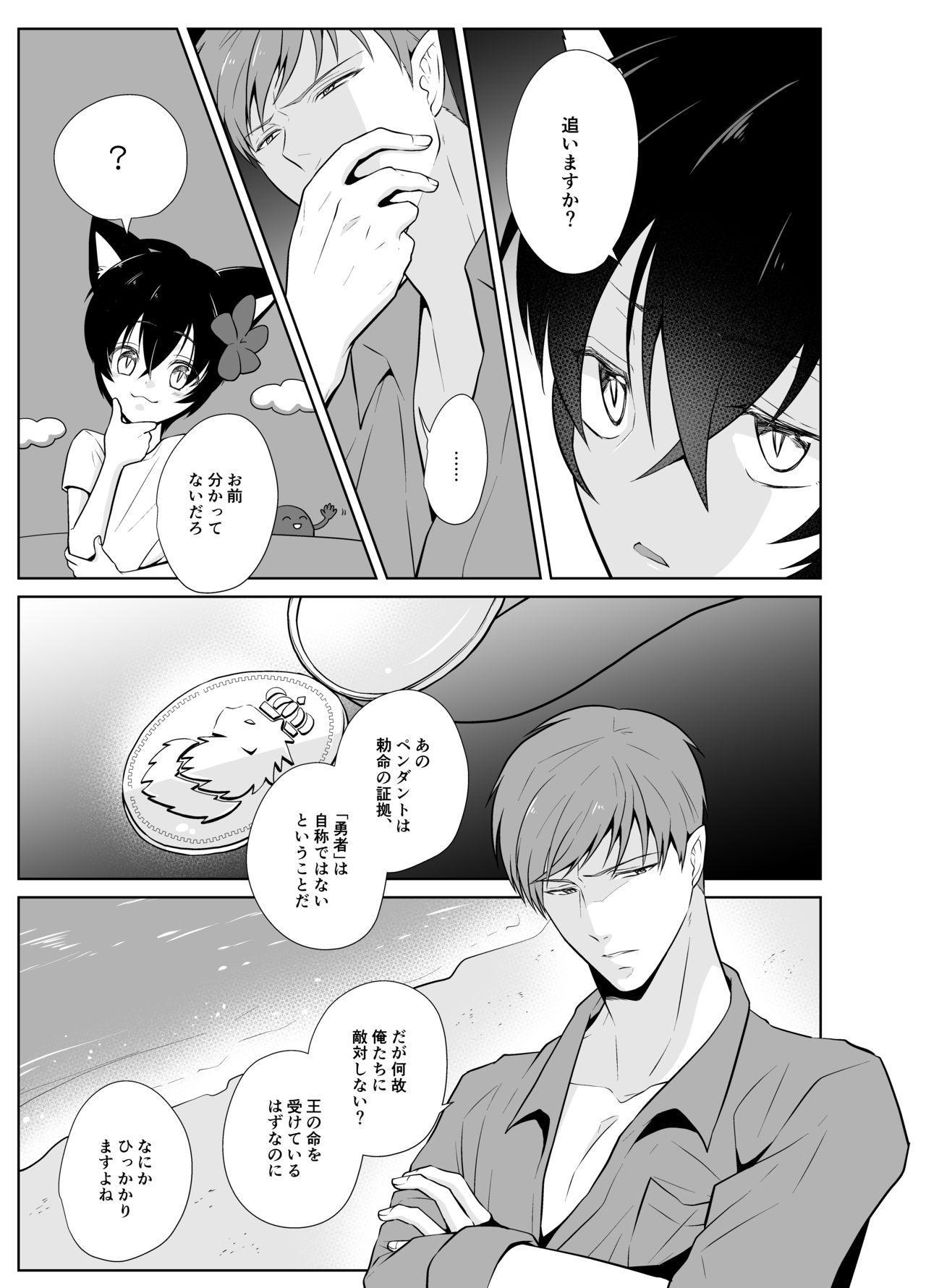Kanadzuchi Yuusha to Maou to Ika 27