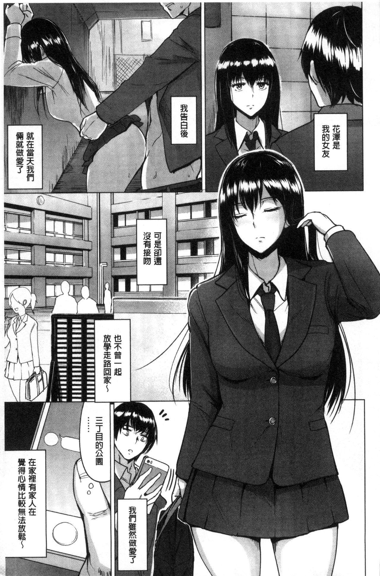 Kimi o Sasou Uzuki Ana 151