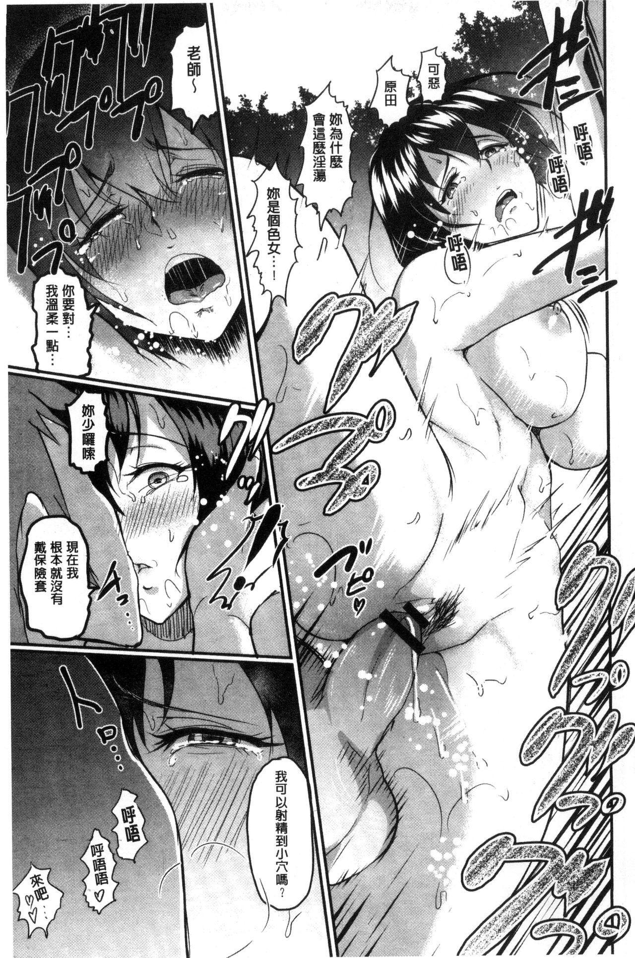 Kimi o Sasou Uzuki Ana 209