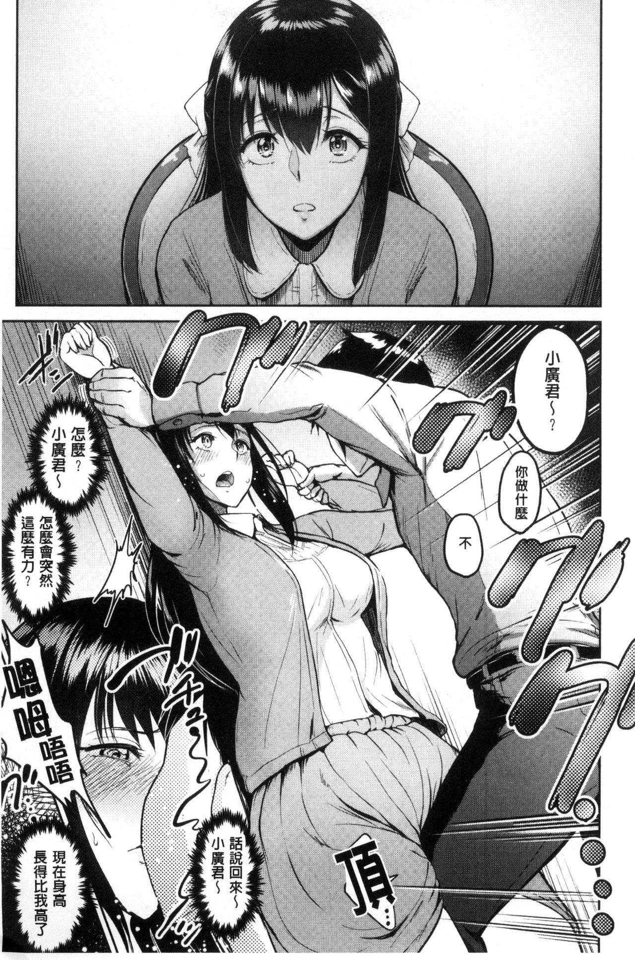 Kimi o Sasou Uzuki Ana 41
