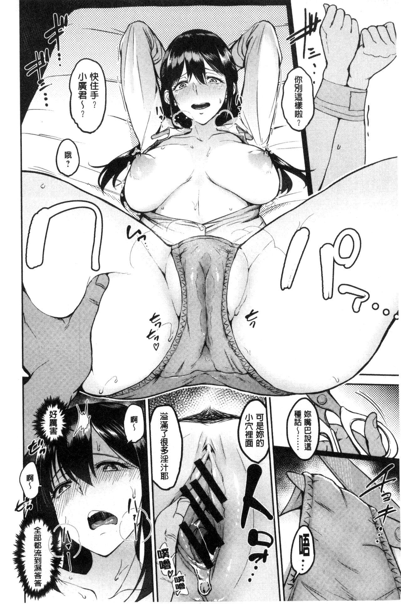 Kimi o Sasou Uzuki Ana 42