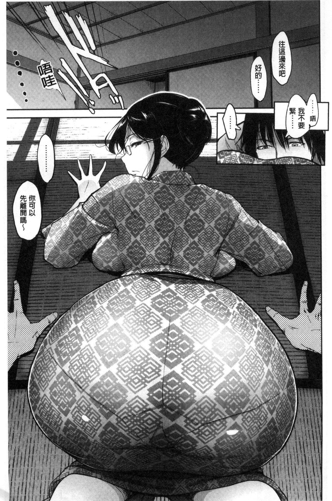 Kimi o Sasou Uzuki Ana 55