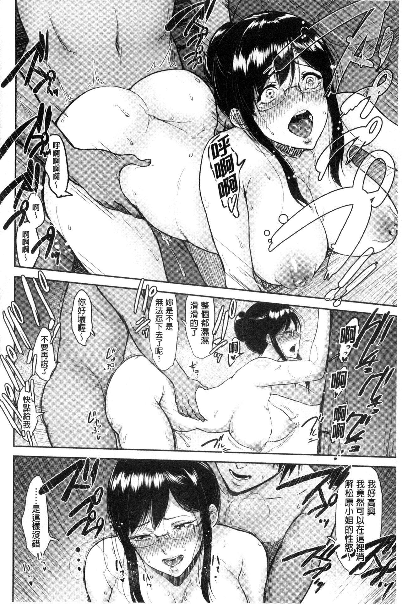Kimi o Sasou Uzuki Ana 64