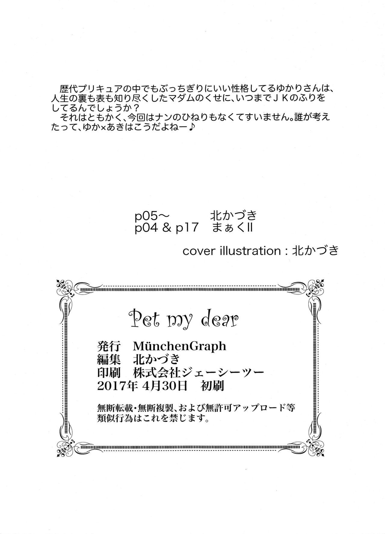 Pet my dear 16