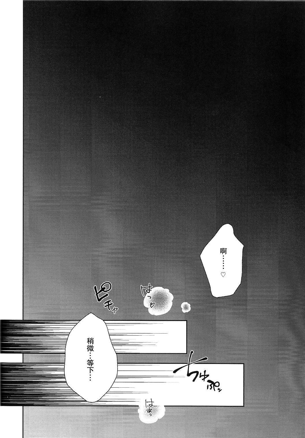 Yoru wa Mijikashi Koiseyo Shounen 18