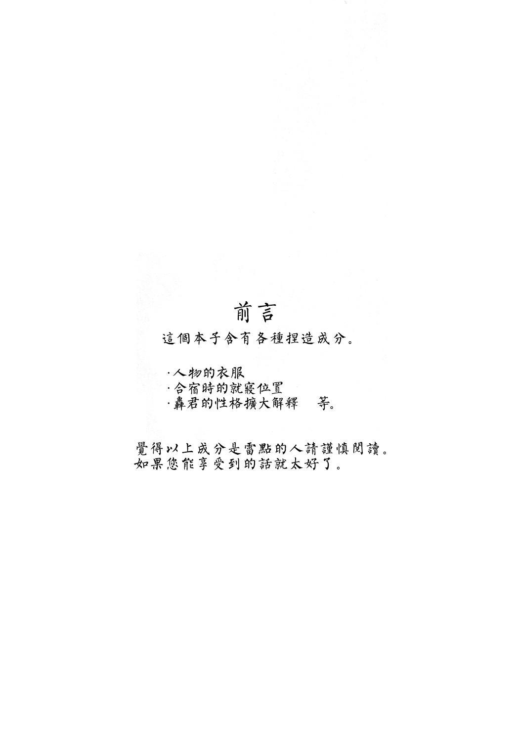 Yoru wa Mijikashi Koiseyo Shounen 1
